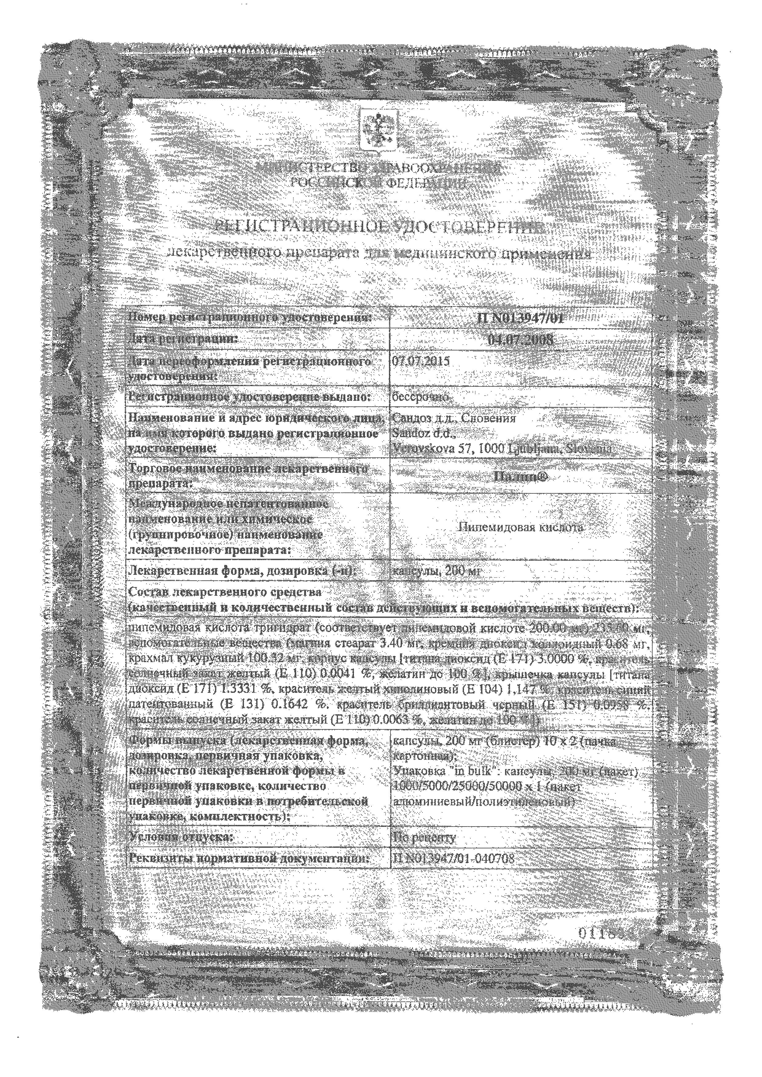 Палин сертификат