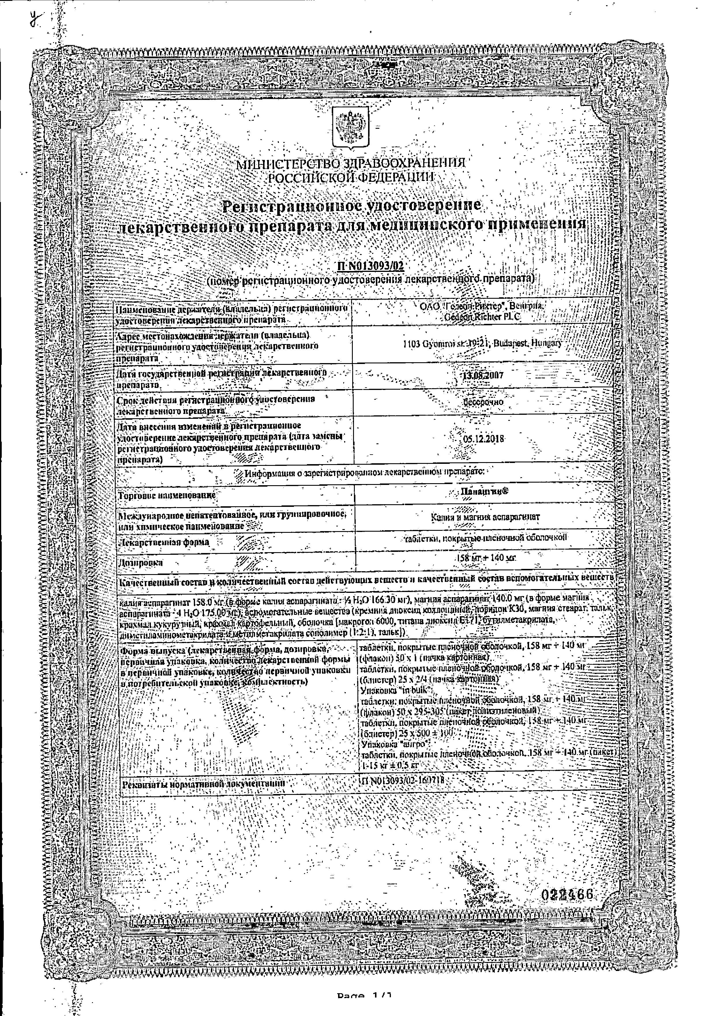 Панангин сертификат