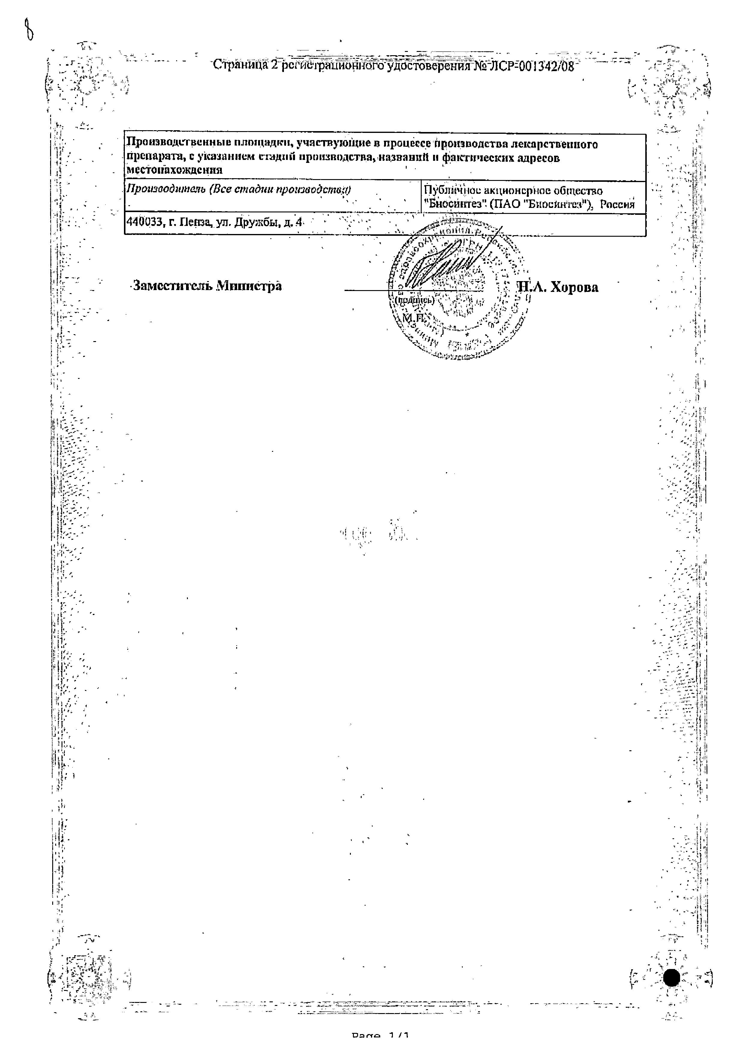 Панкреатин сертификат