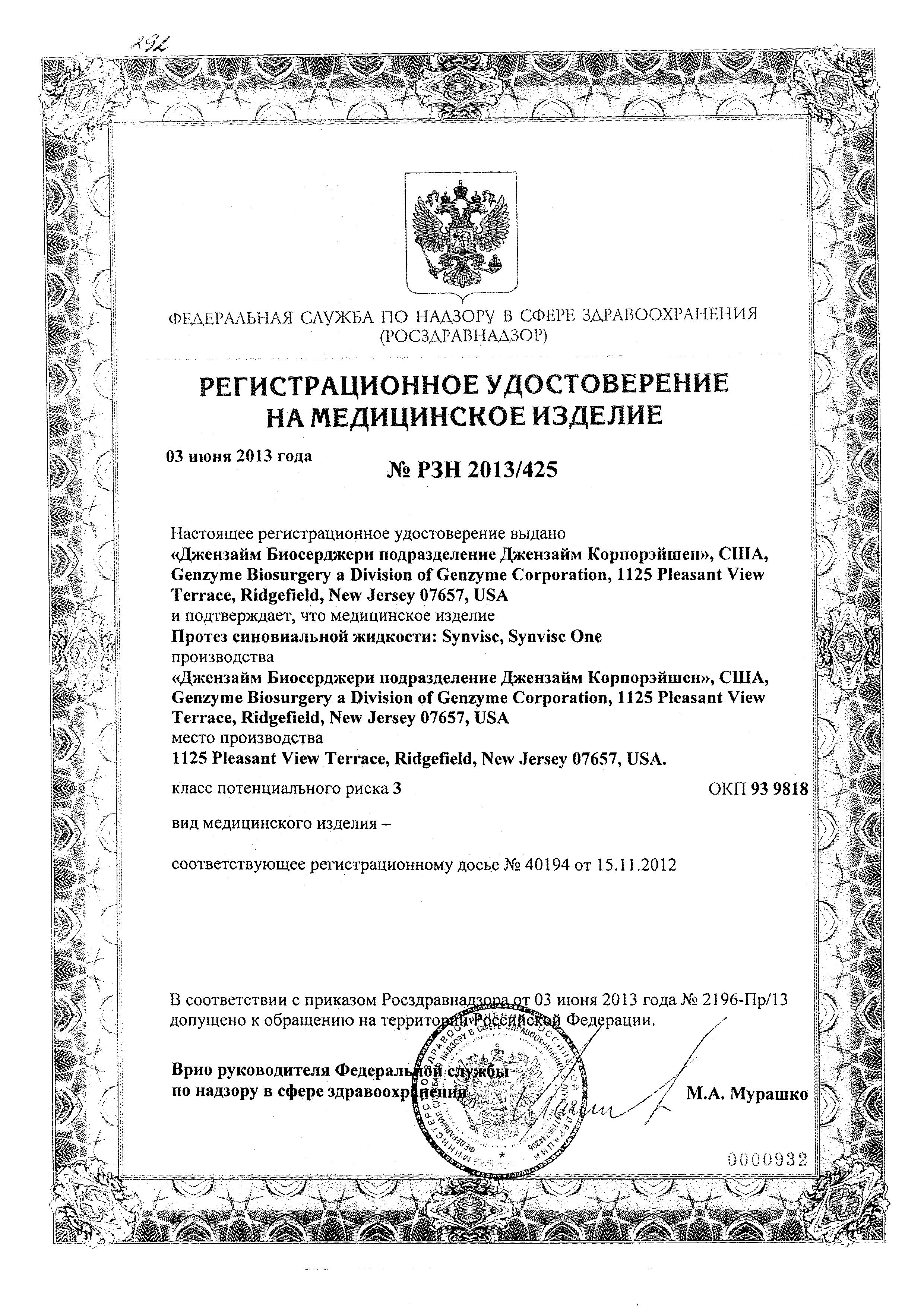 Синвиск I сертификат