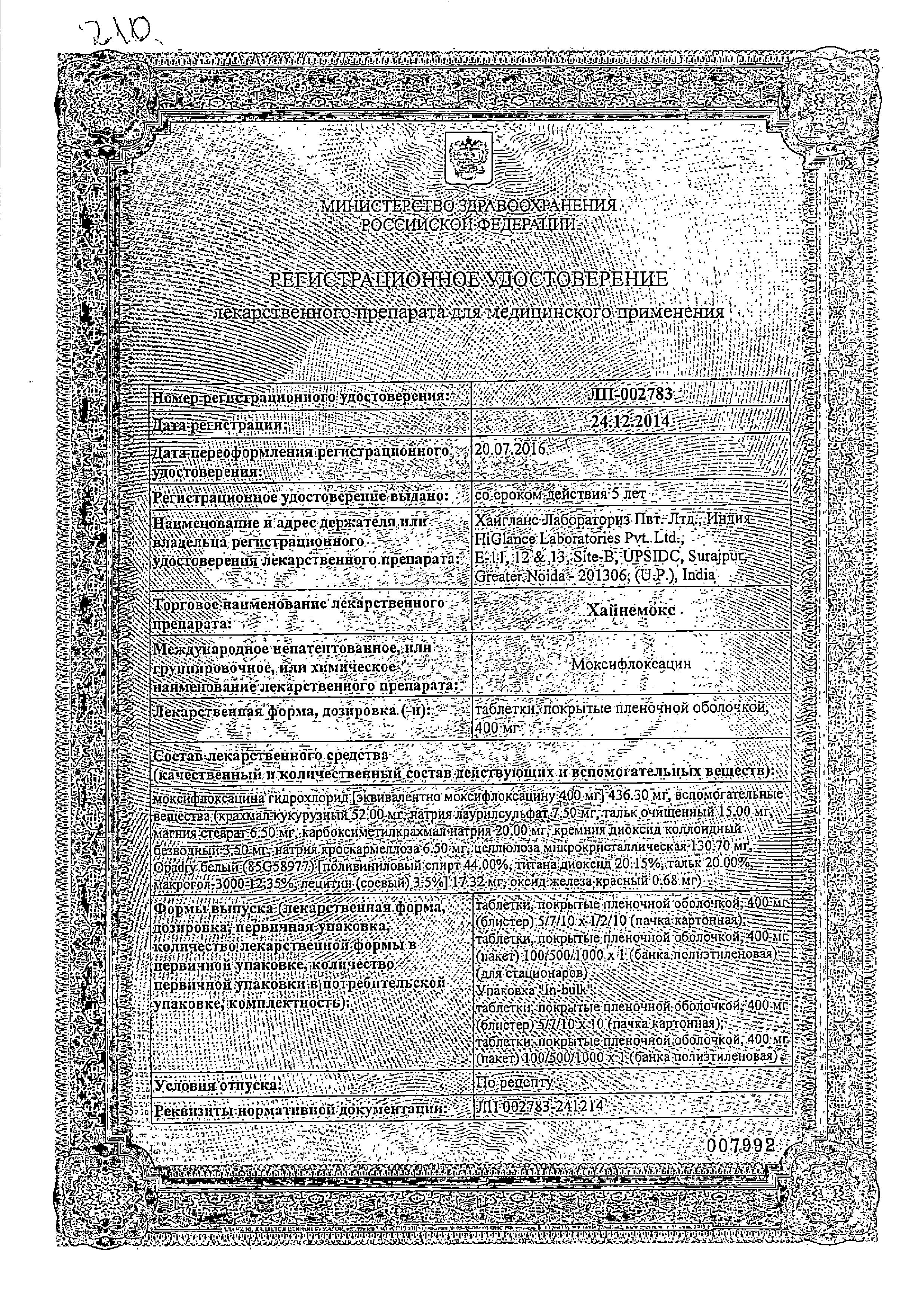 Хайнемокс сертификат