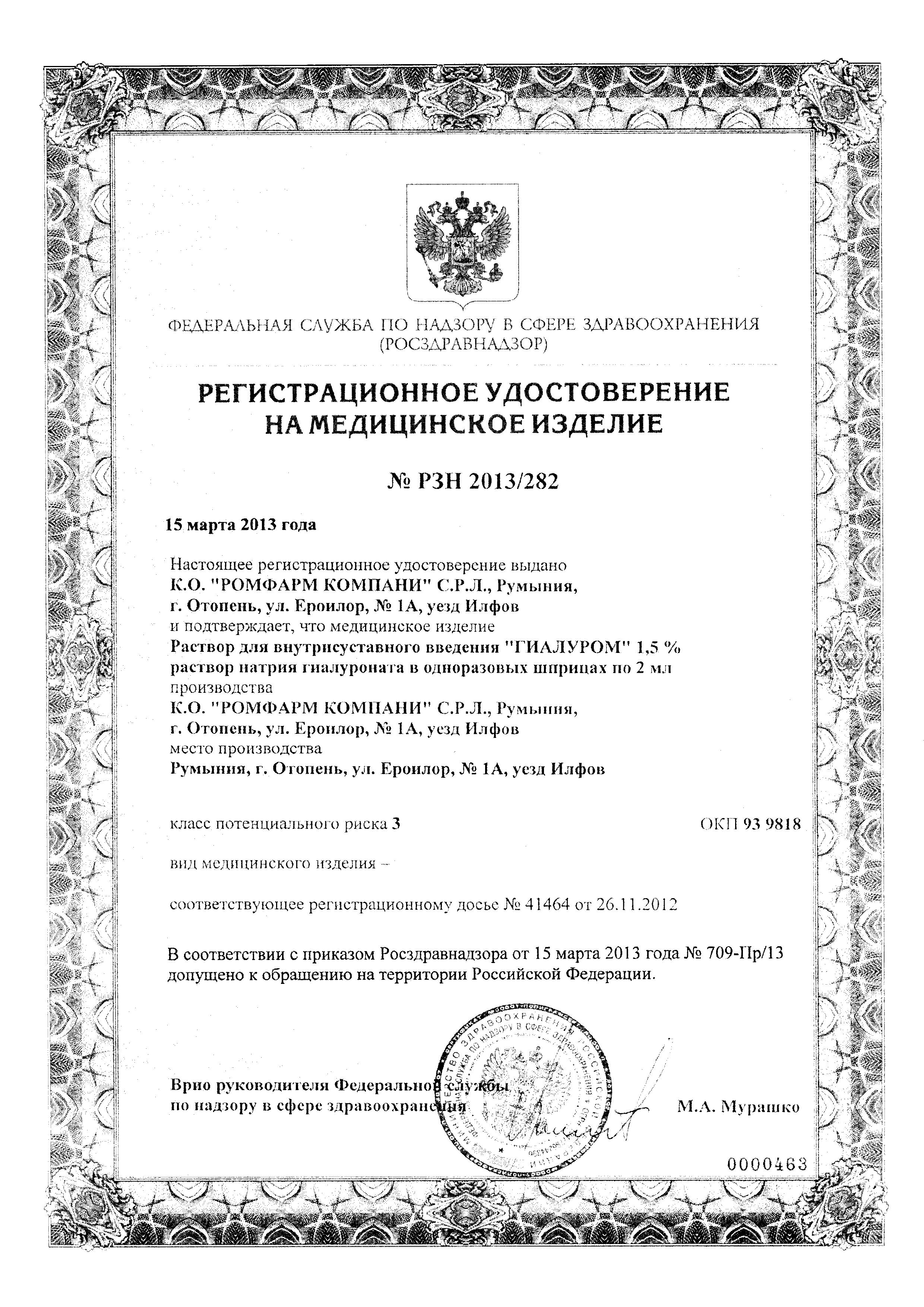 Гиалуром сертификат