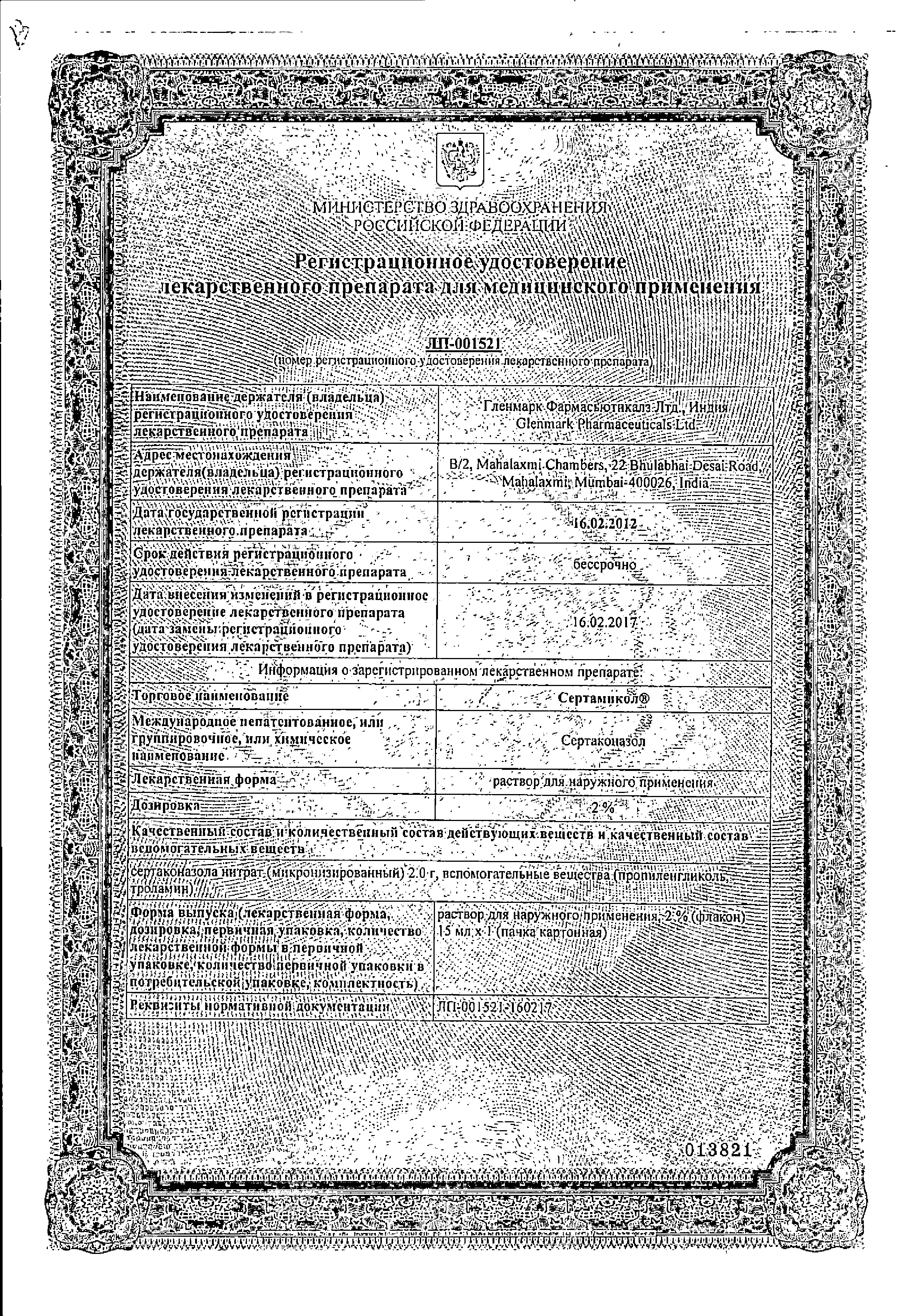 Офломикол сертификат