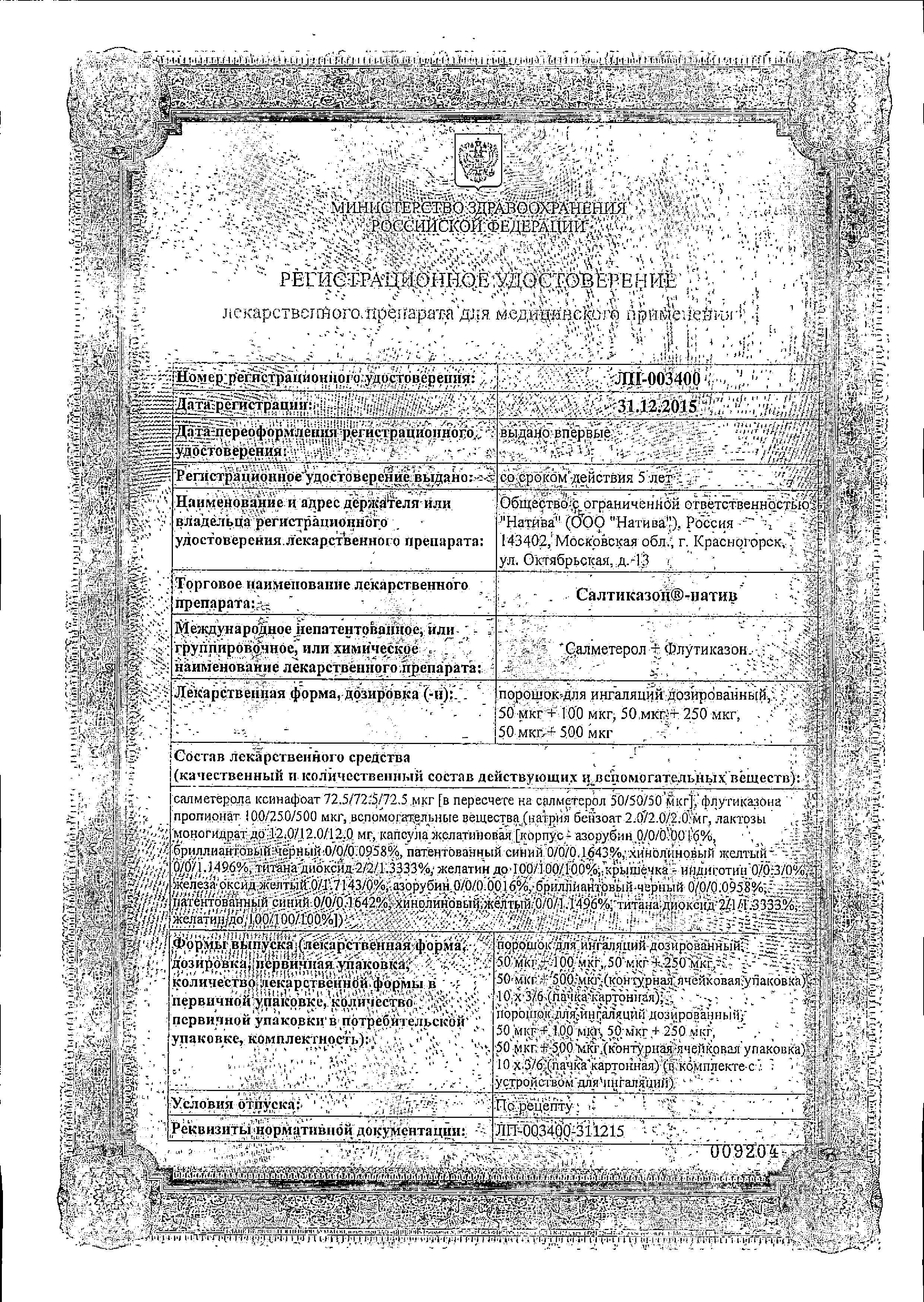 Салтиказон-натив сертификат