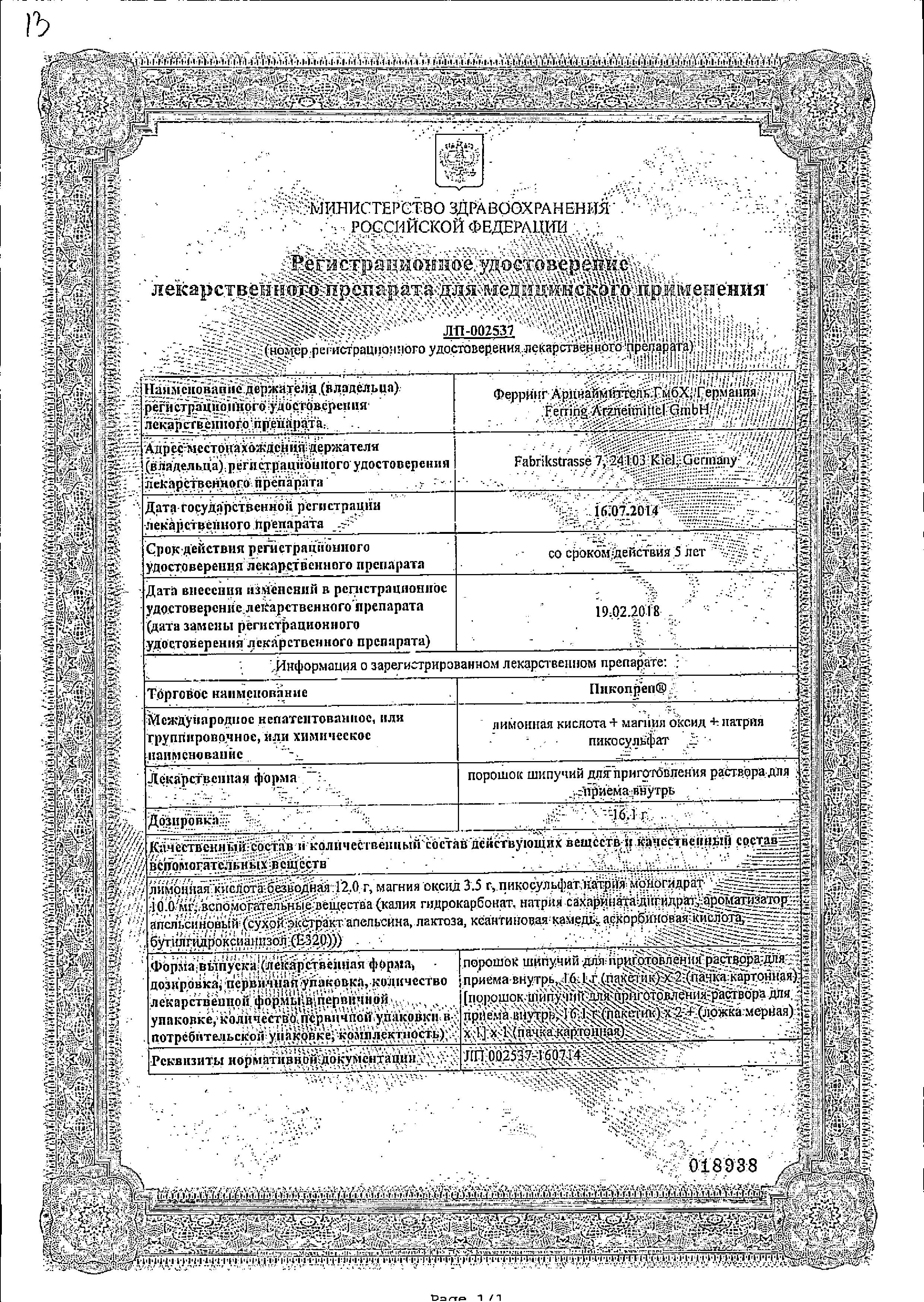 Пикопреп сертификат