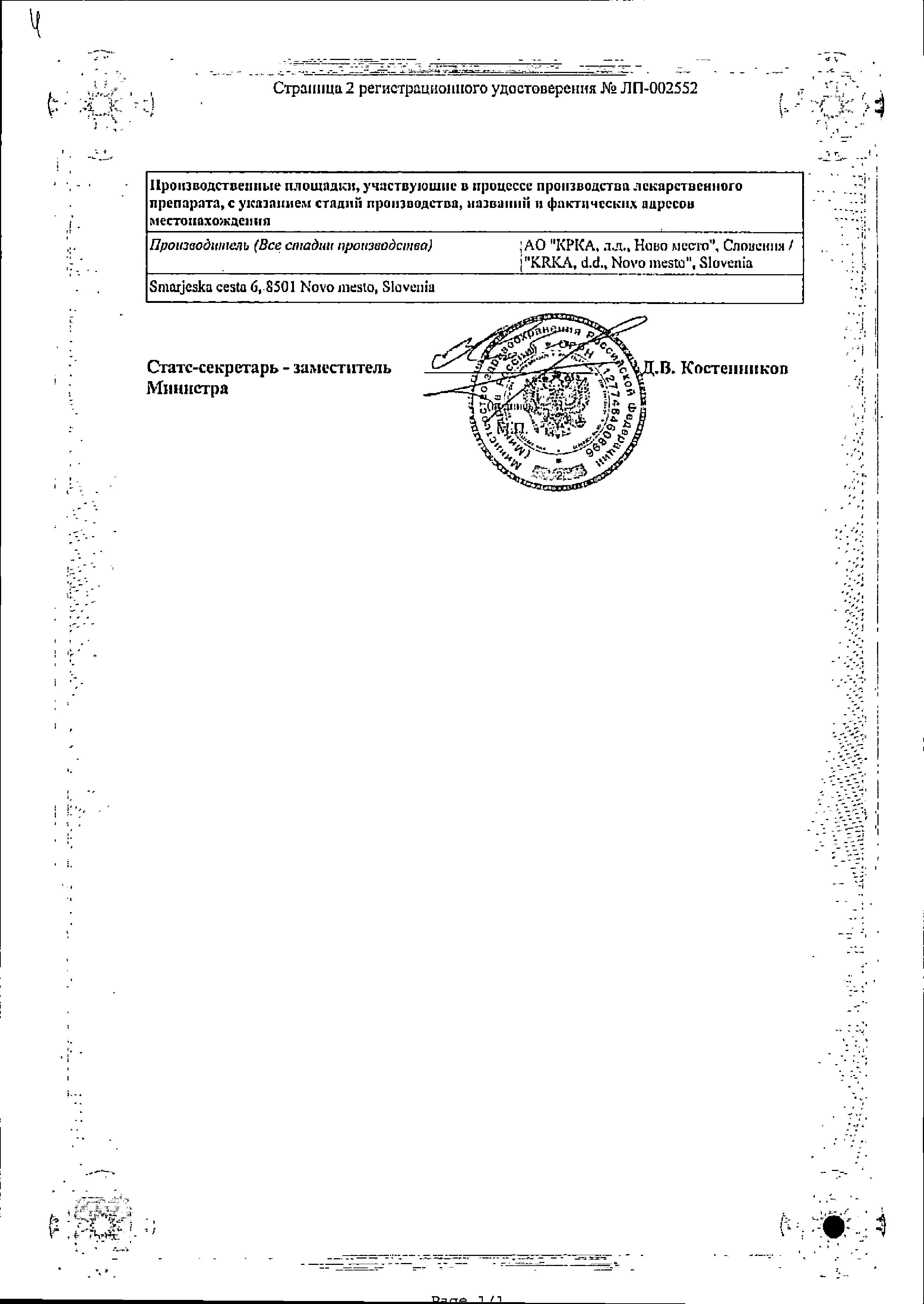 Дилакса сертификат