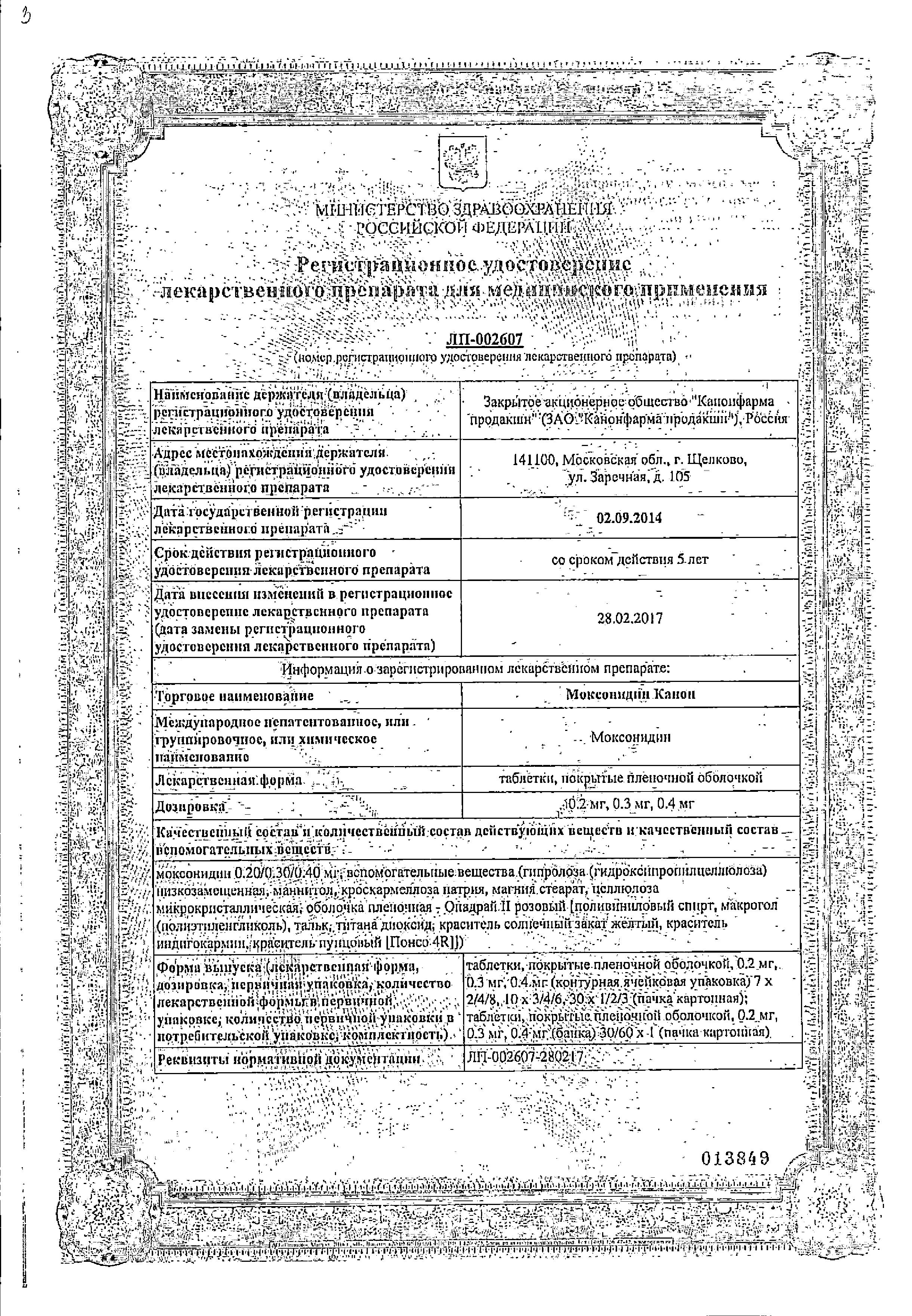 Моксонидин Канон сертификат