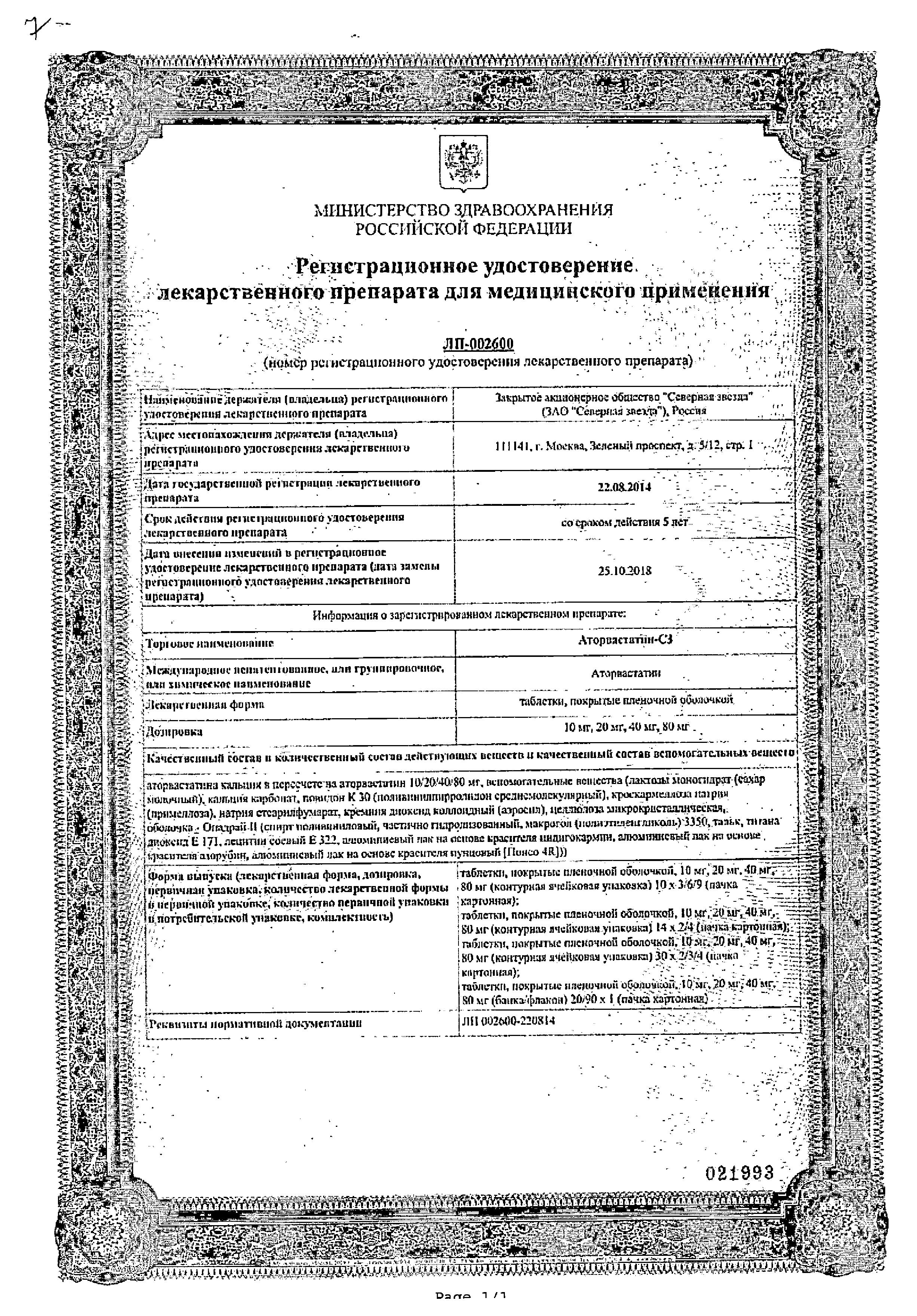 Аторвастатин-СЗ сертификат