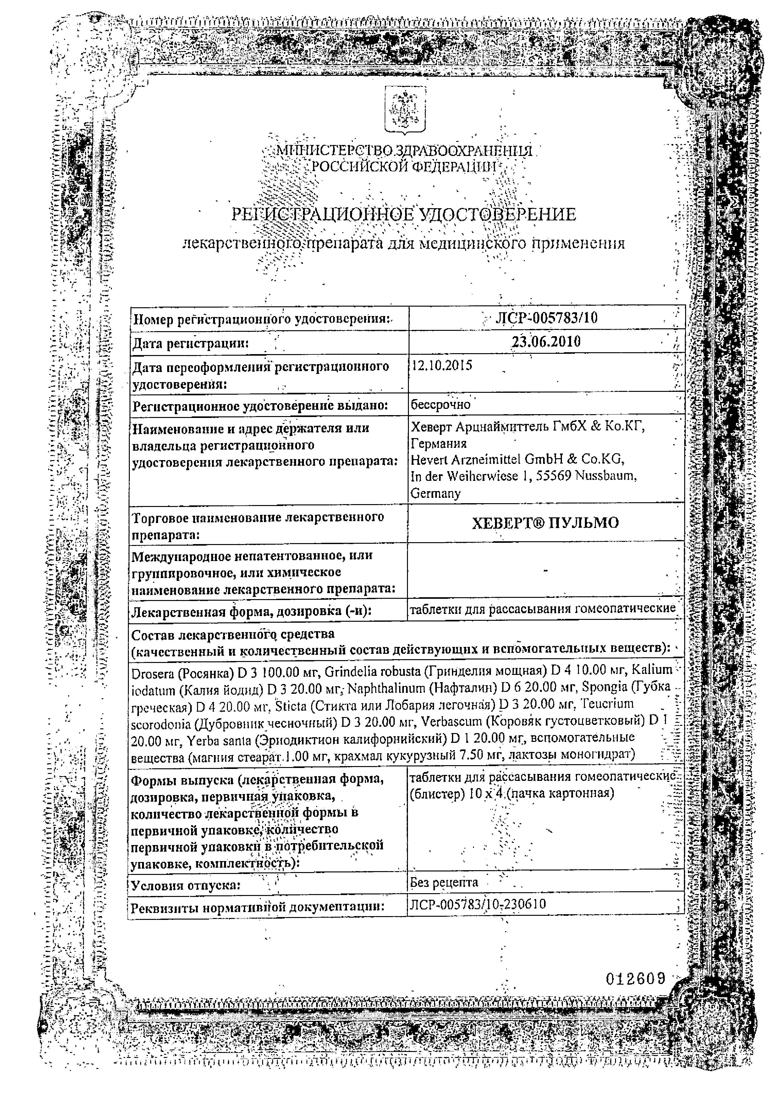 Хеверт пульмо сертификат