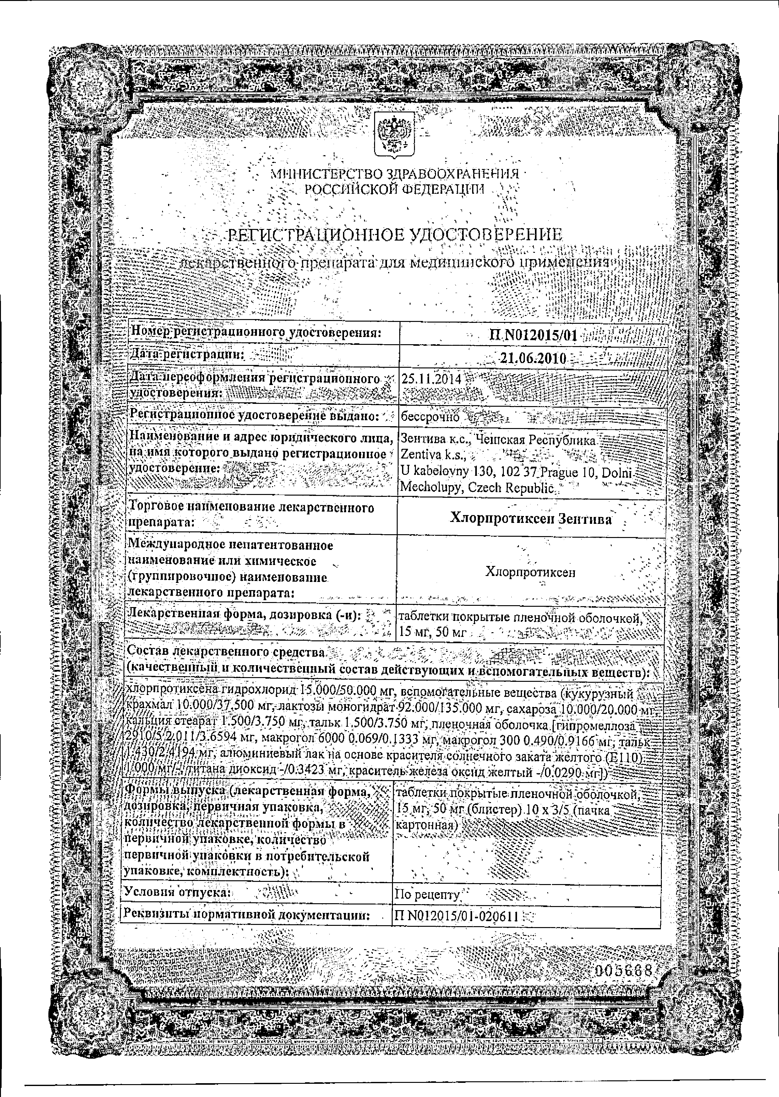 Хлорпротиксен Зентива сертификат