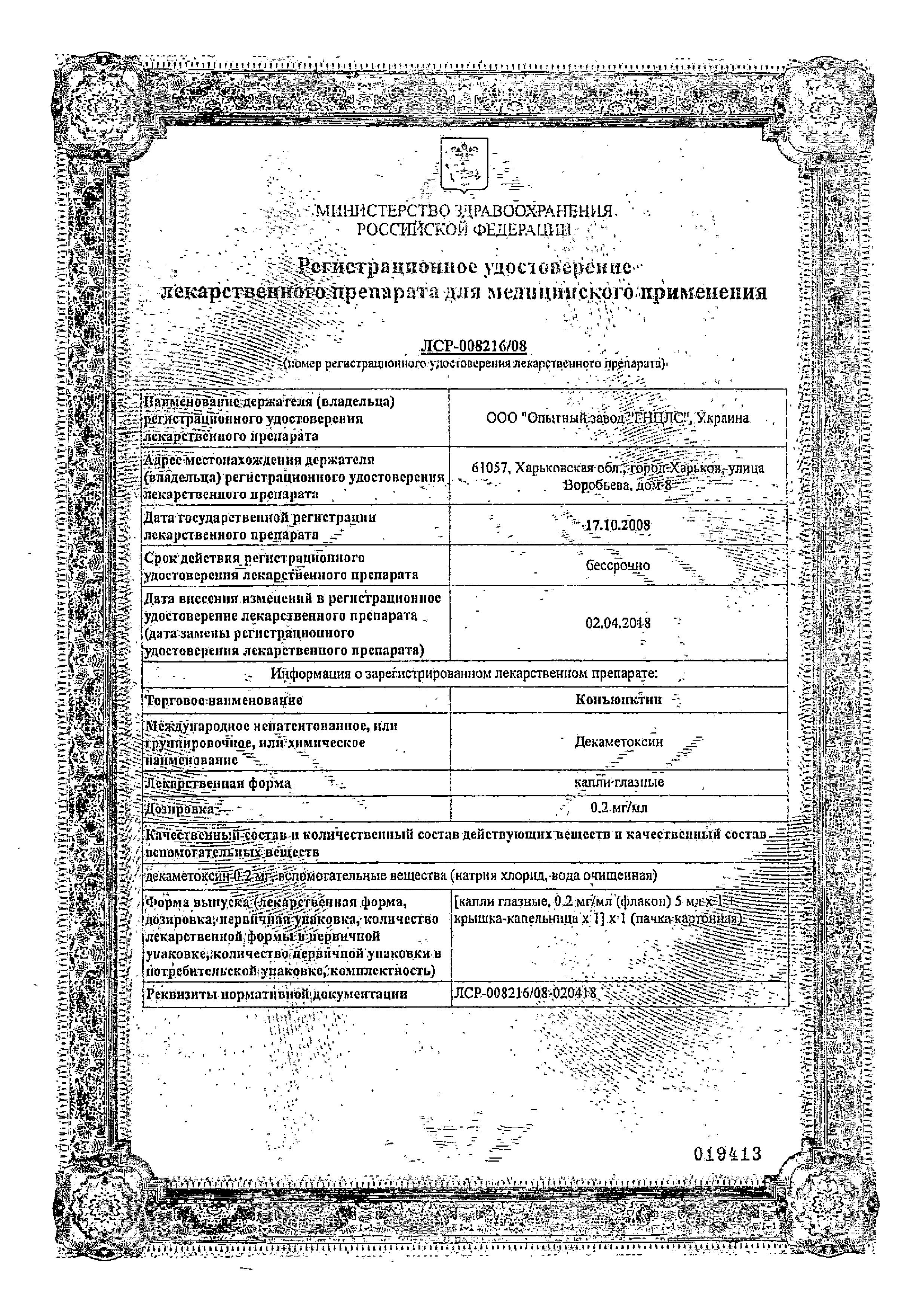 Конъюнктин сертификат