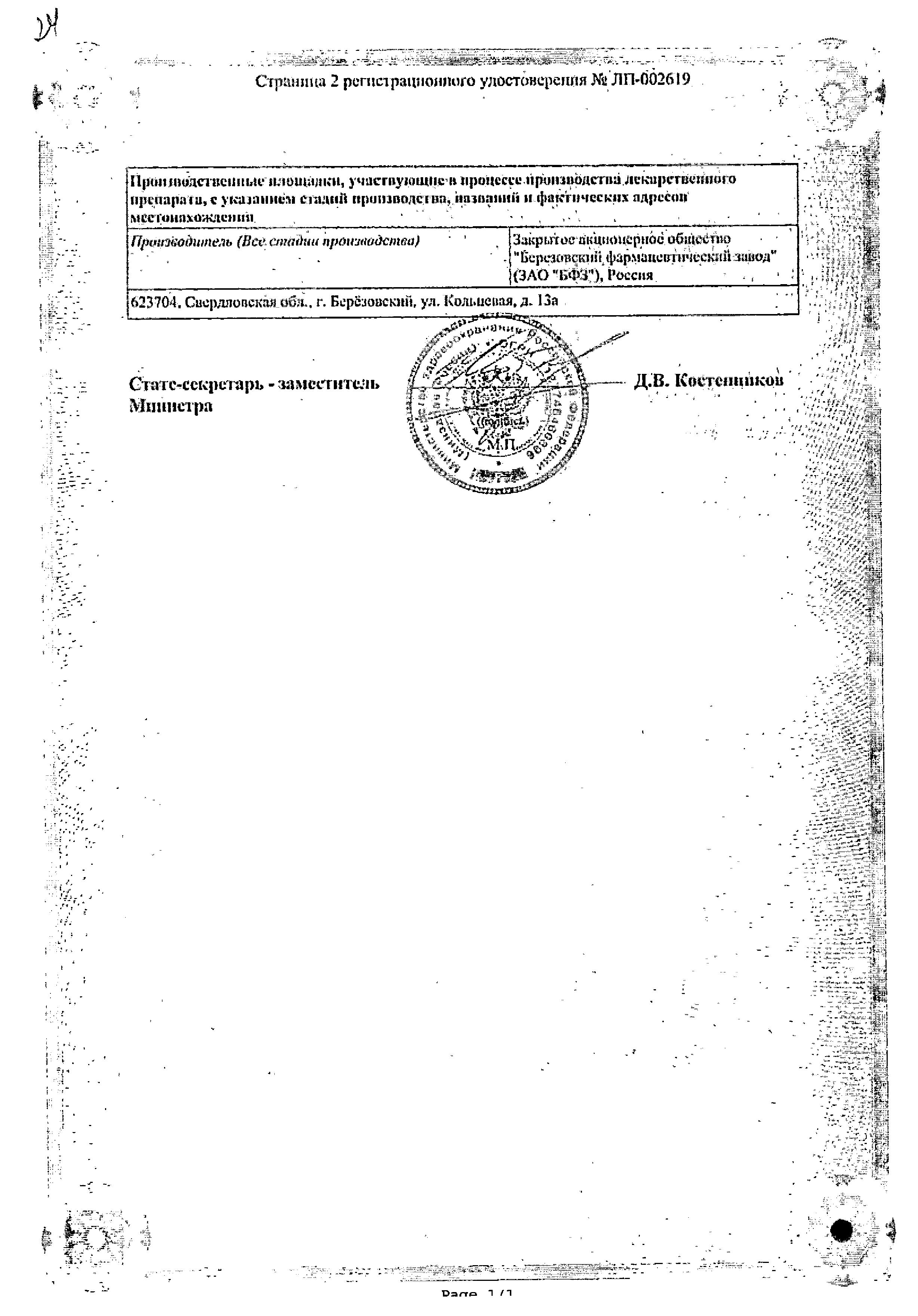 Тизанидин сертификат