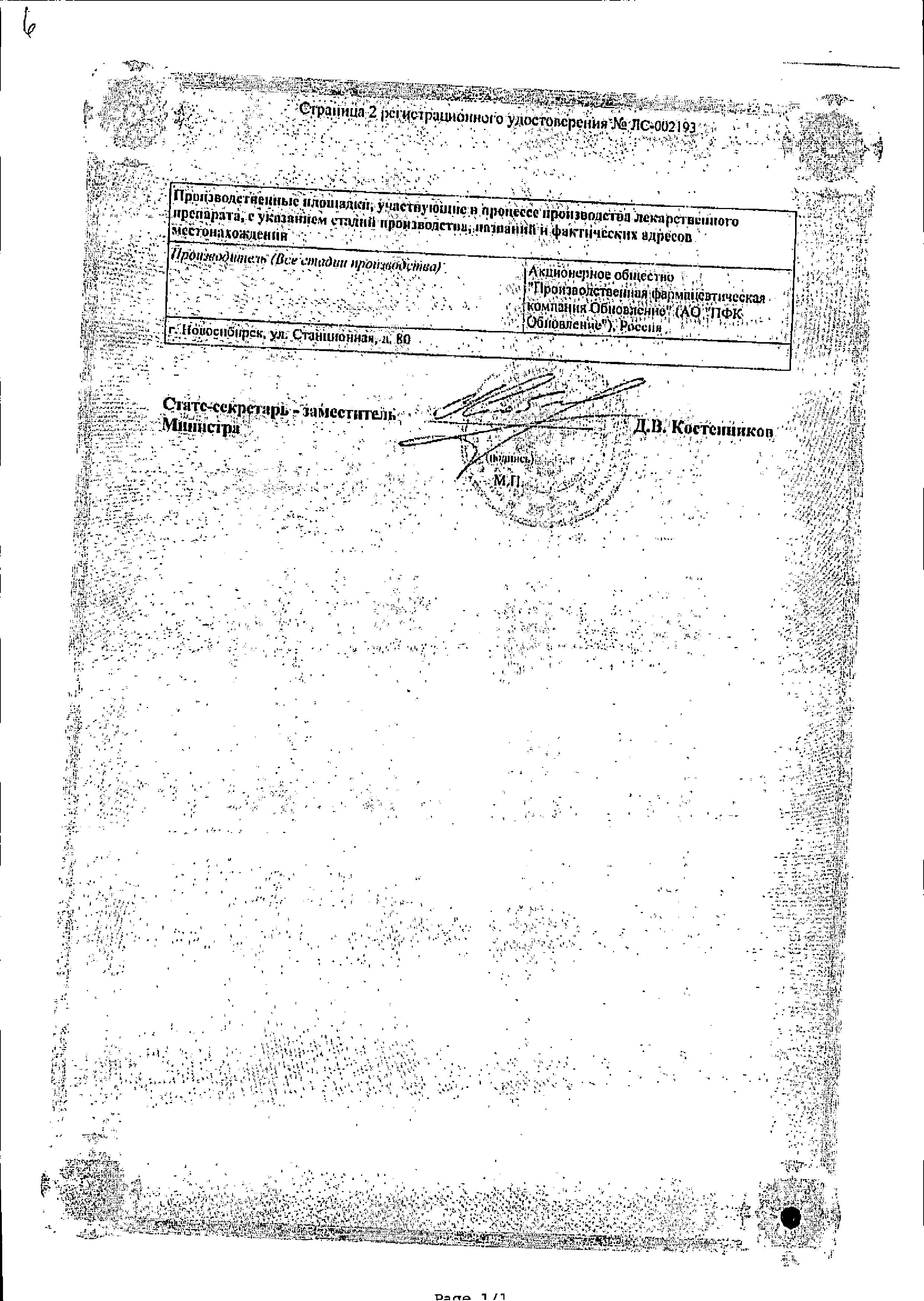Пилокарпин сертификат