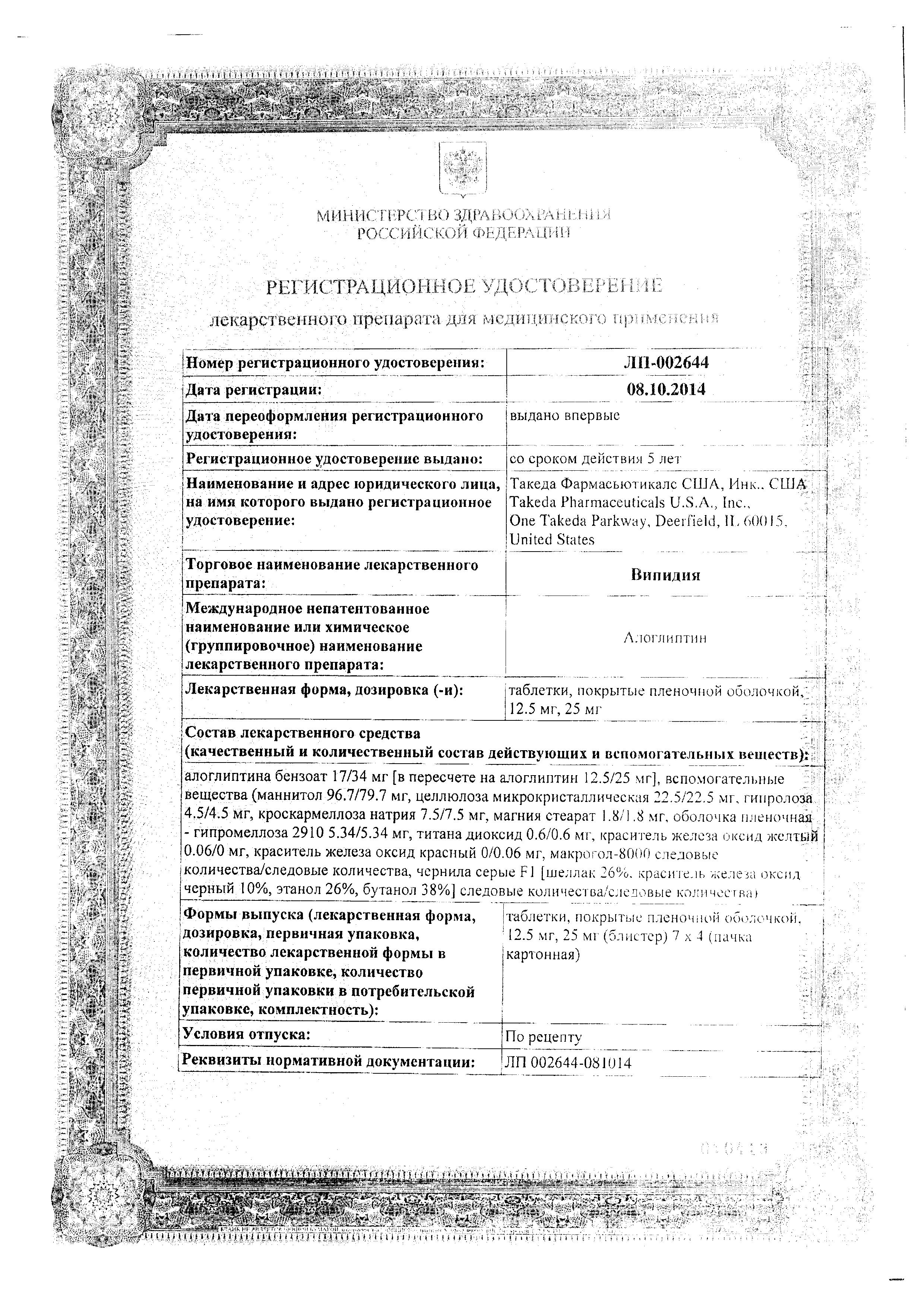 Випидия сертификат