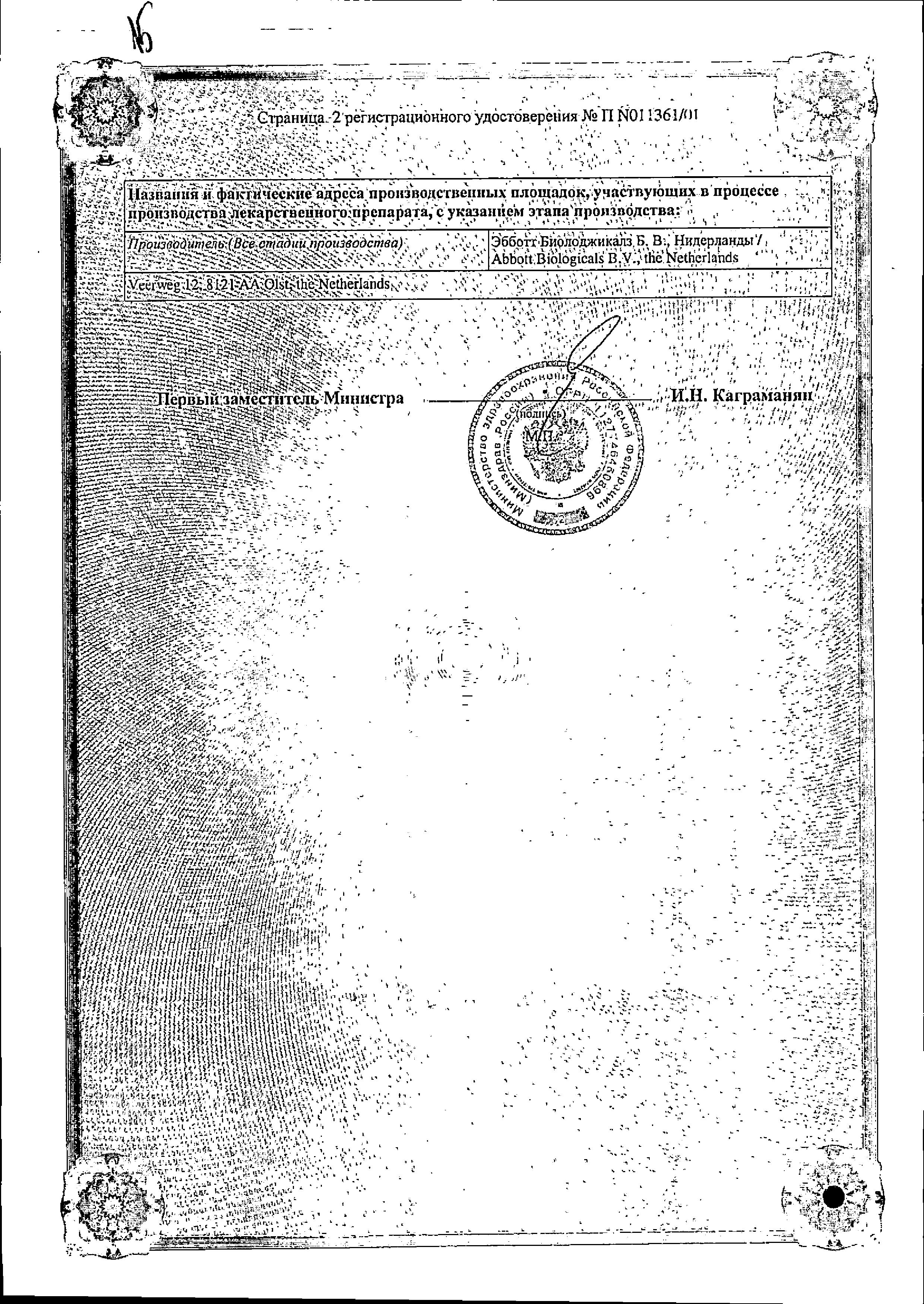 Фемостон 1 сертификат