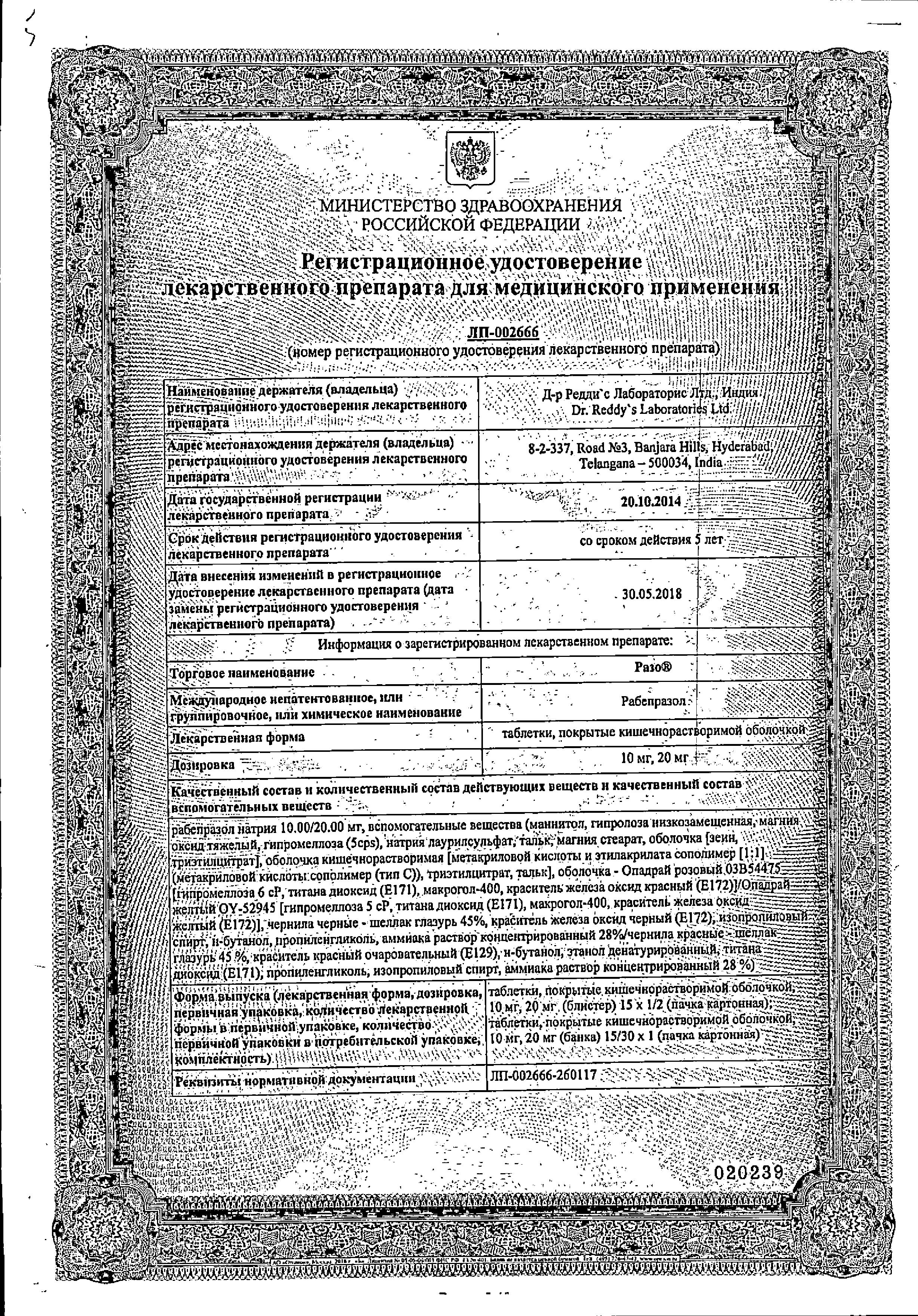 Разо сертификат