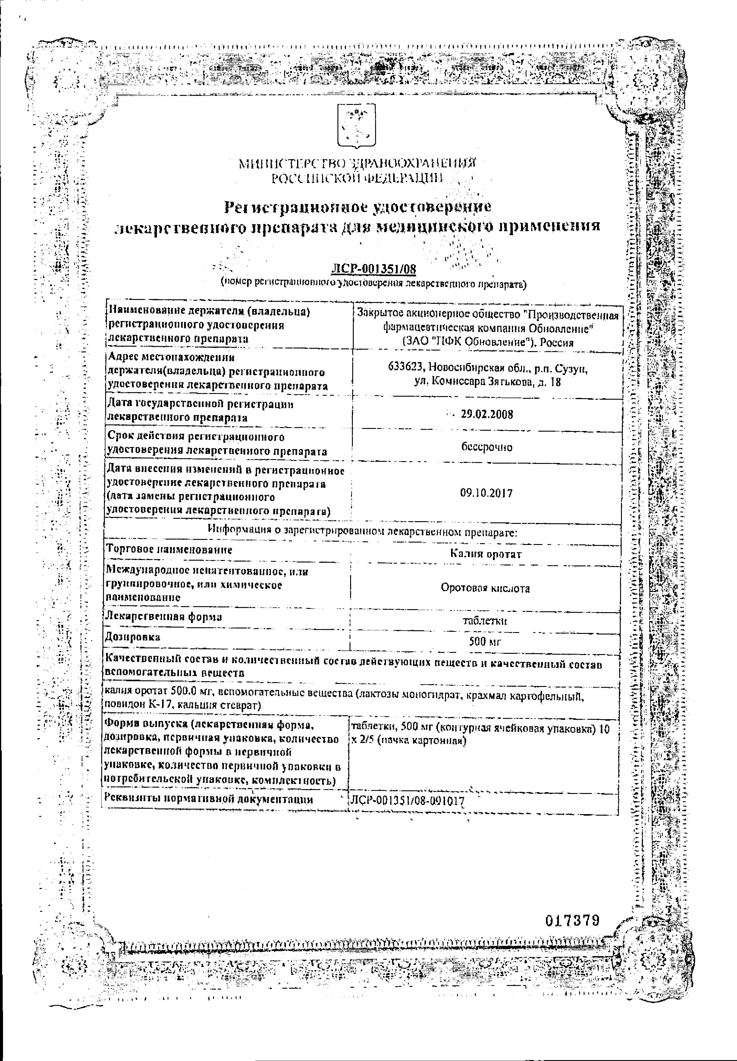 Калия оротат сертификат