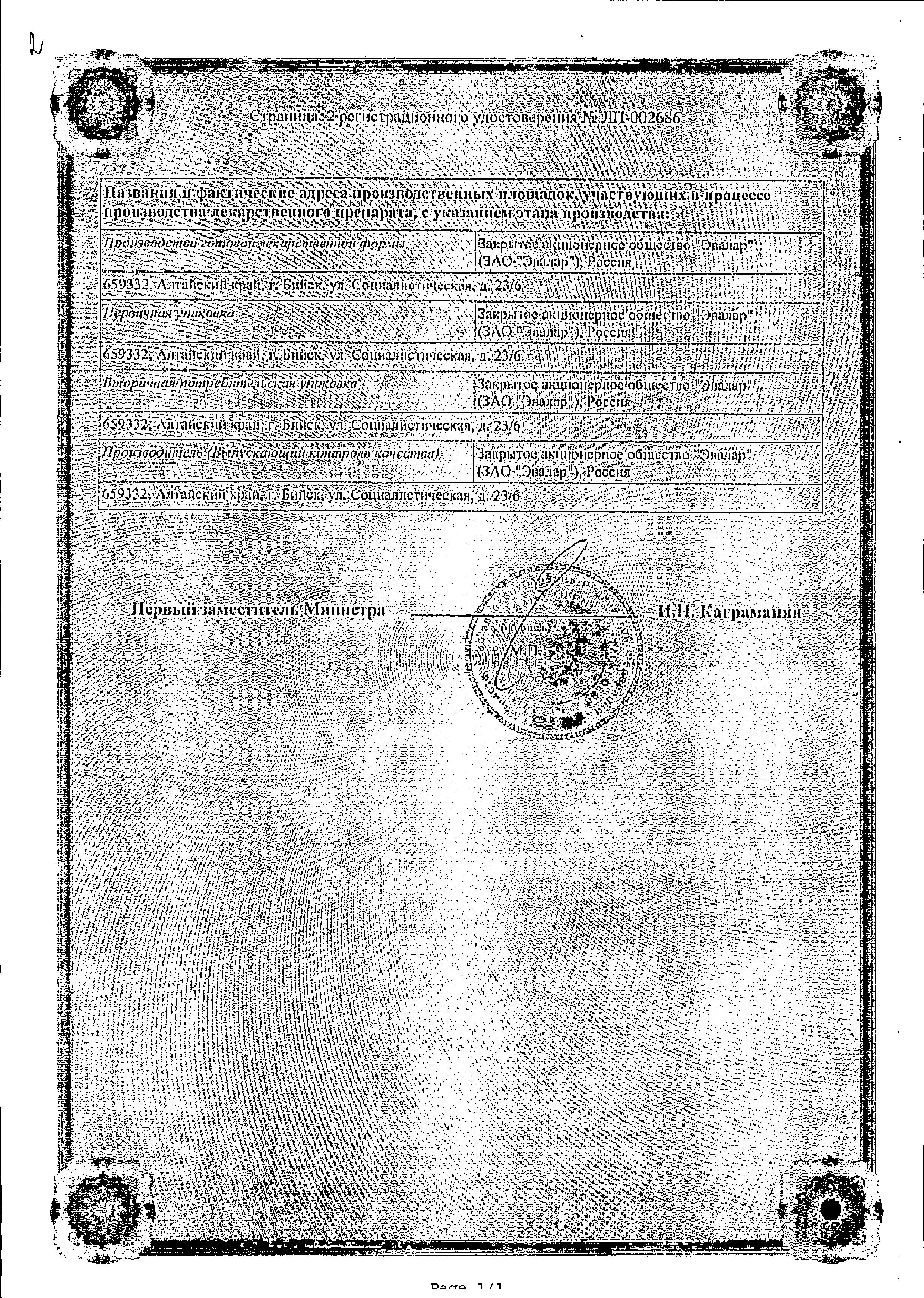 КардиоАктив Таурин сертификат