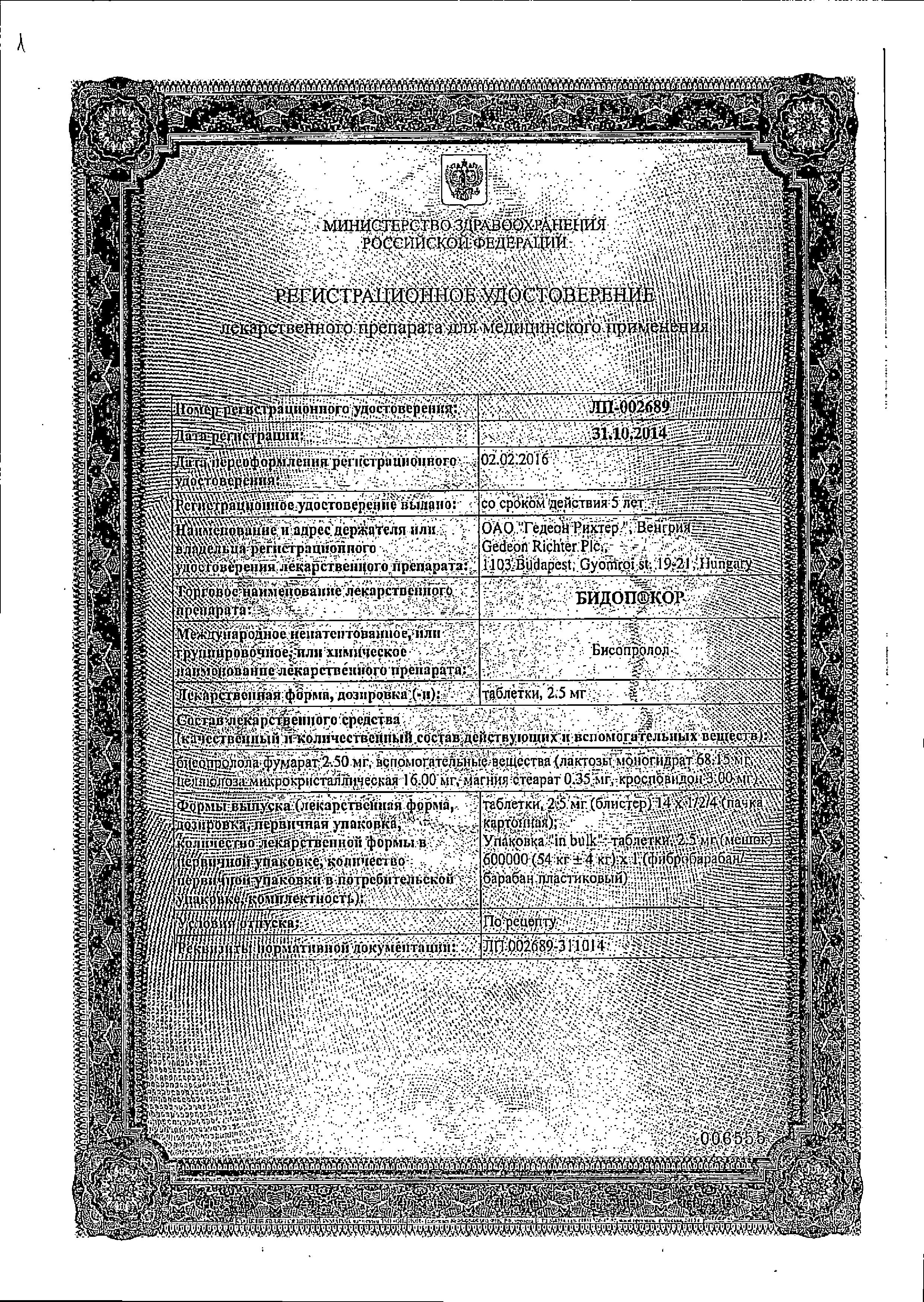 Бидоп Кор сертификат