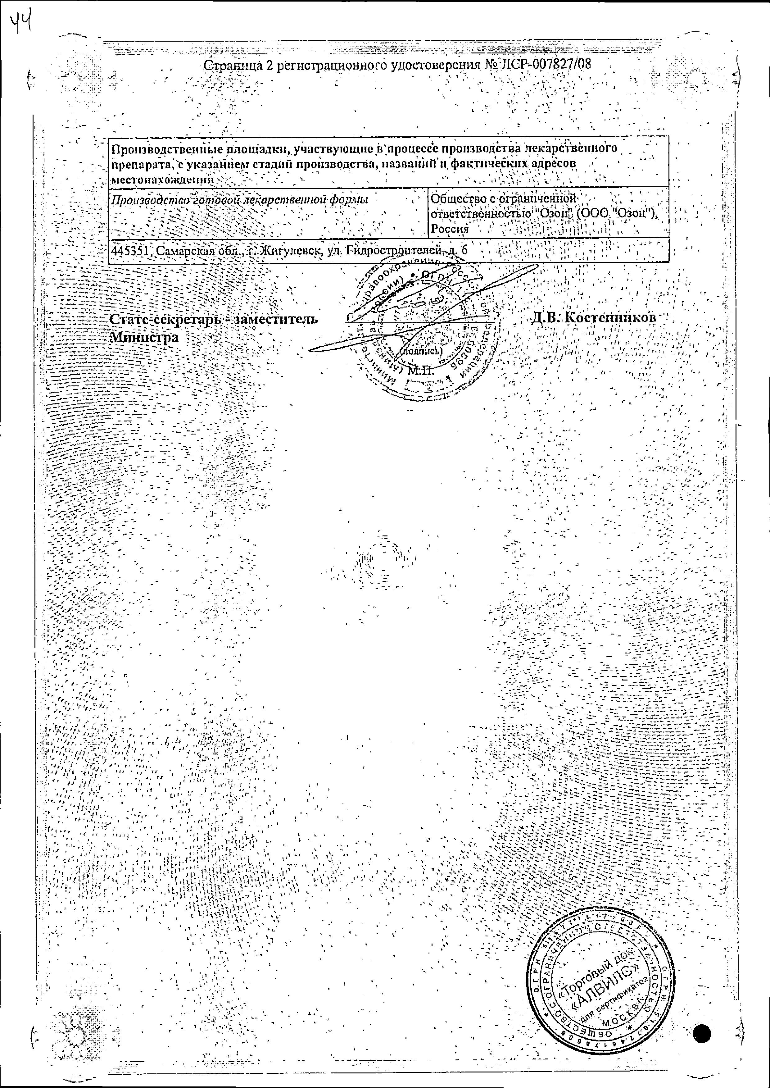Пиразинамид сертификат