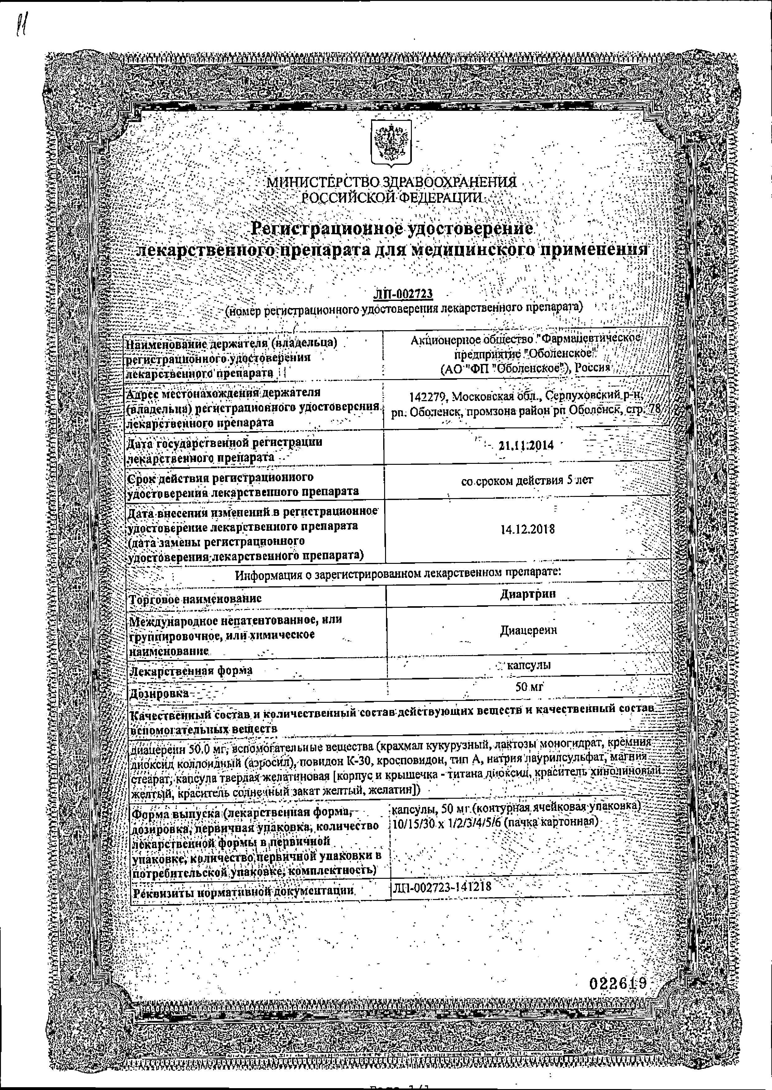 Диартрин сертификат