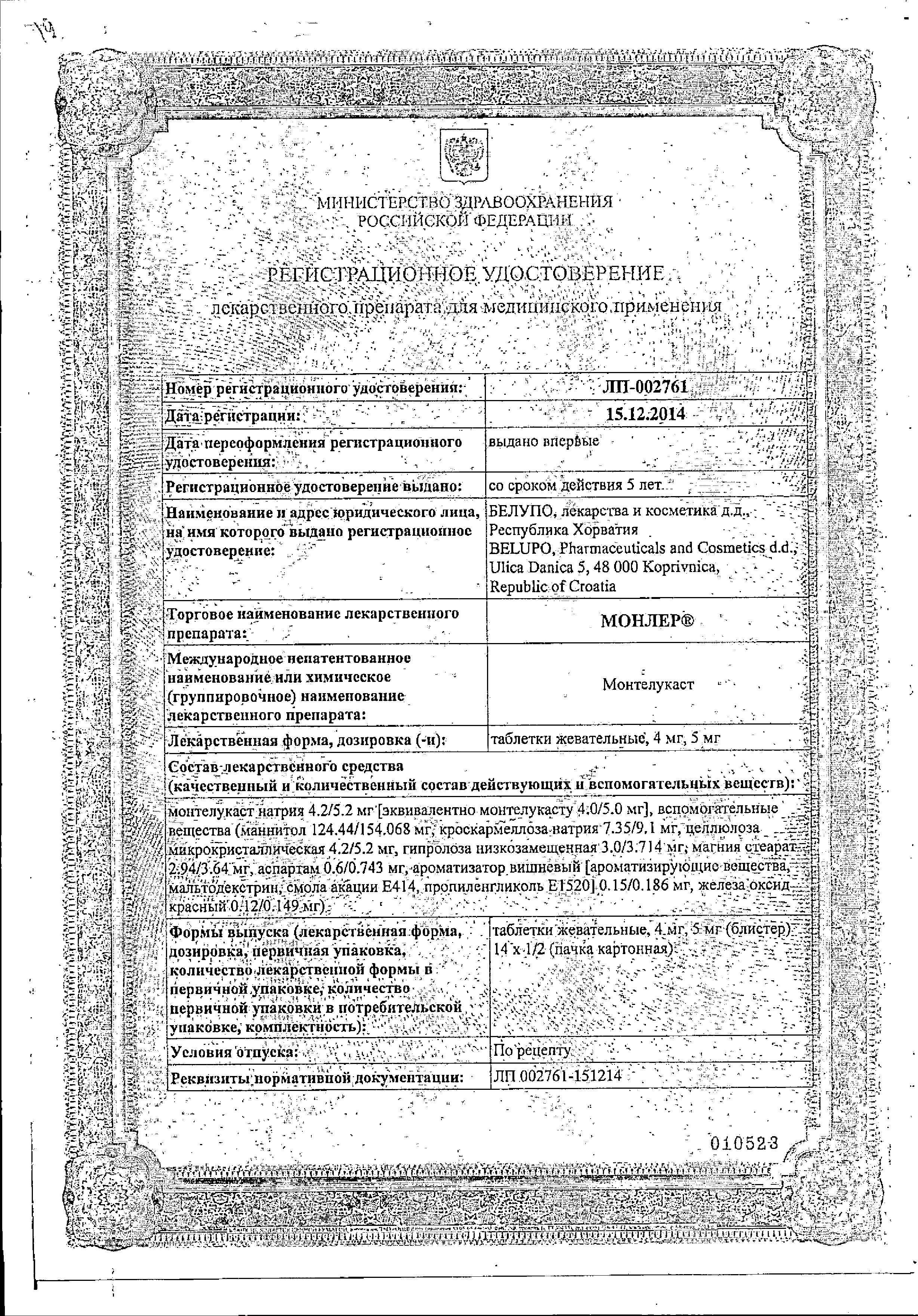 Монлер сертификат
