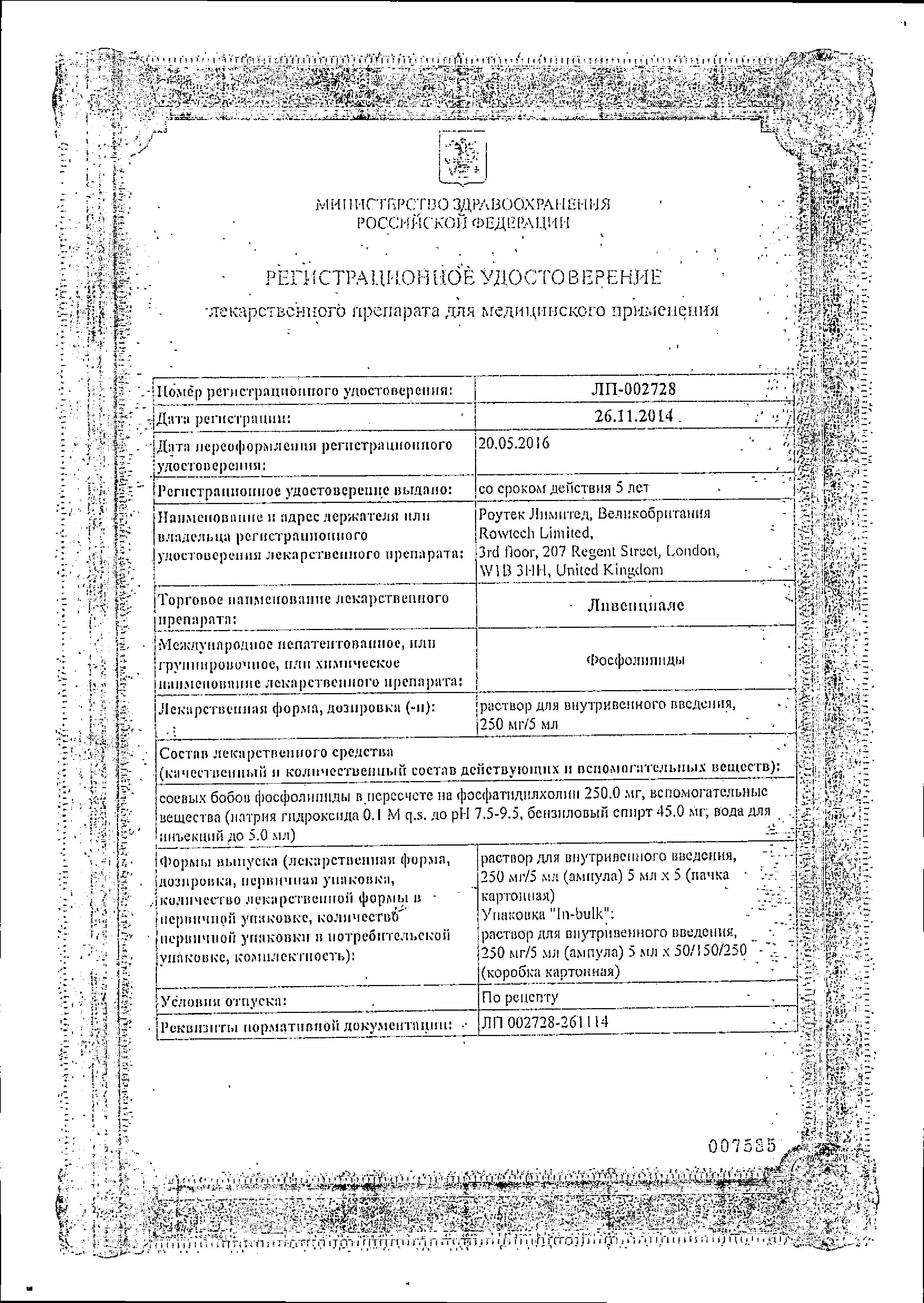 Ливенциале сертификат