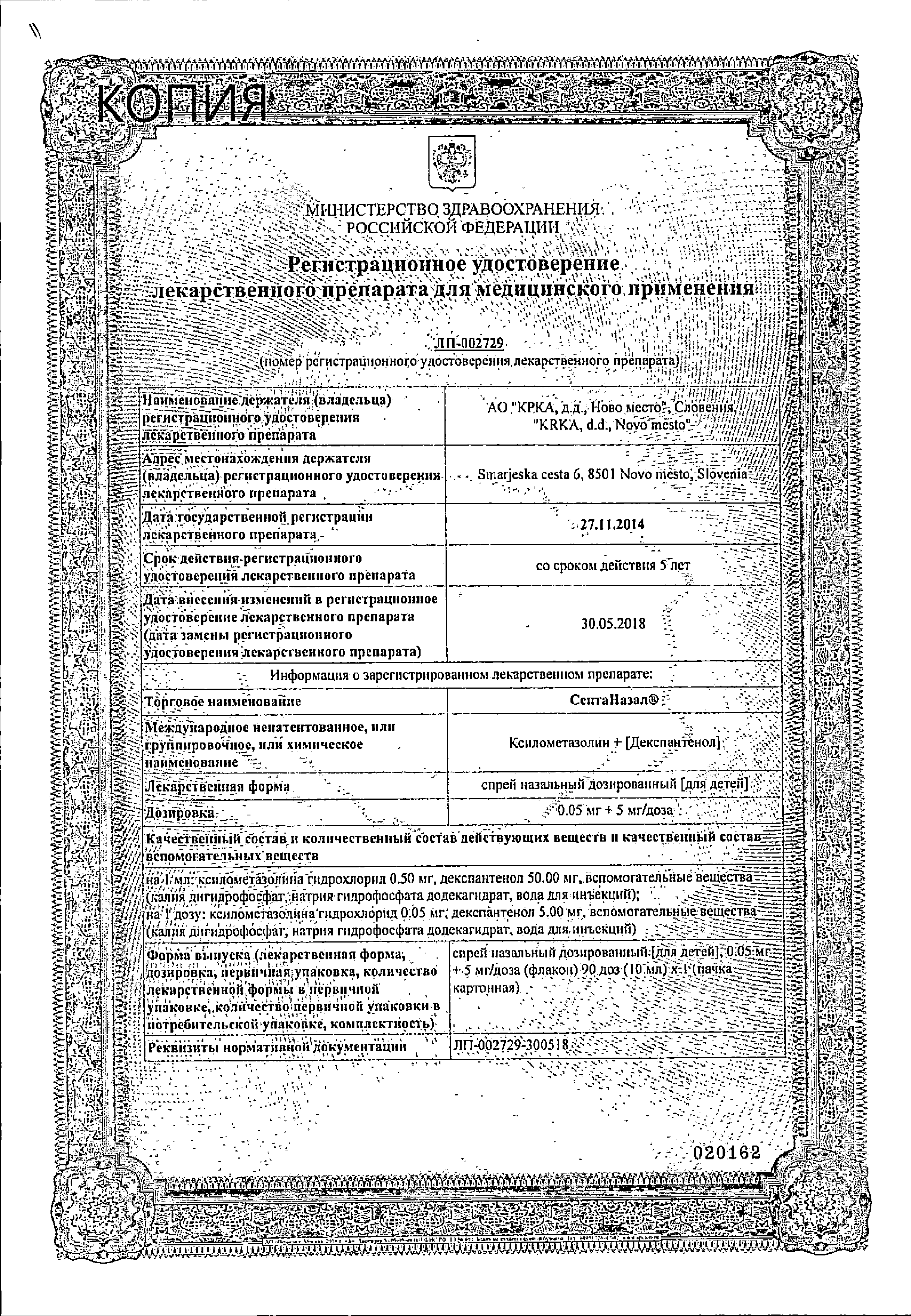 СептаНазал сертификат