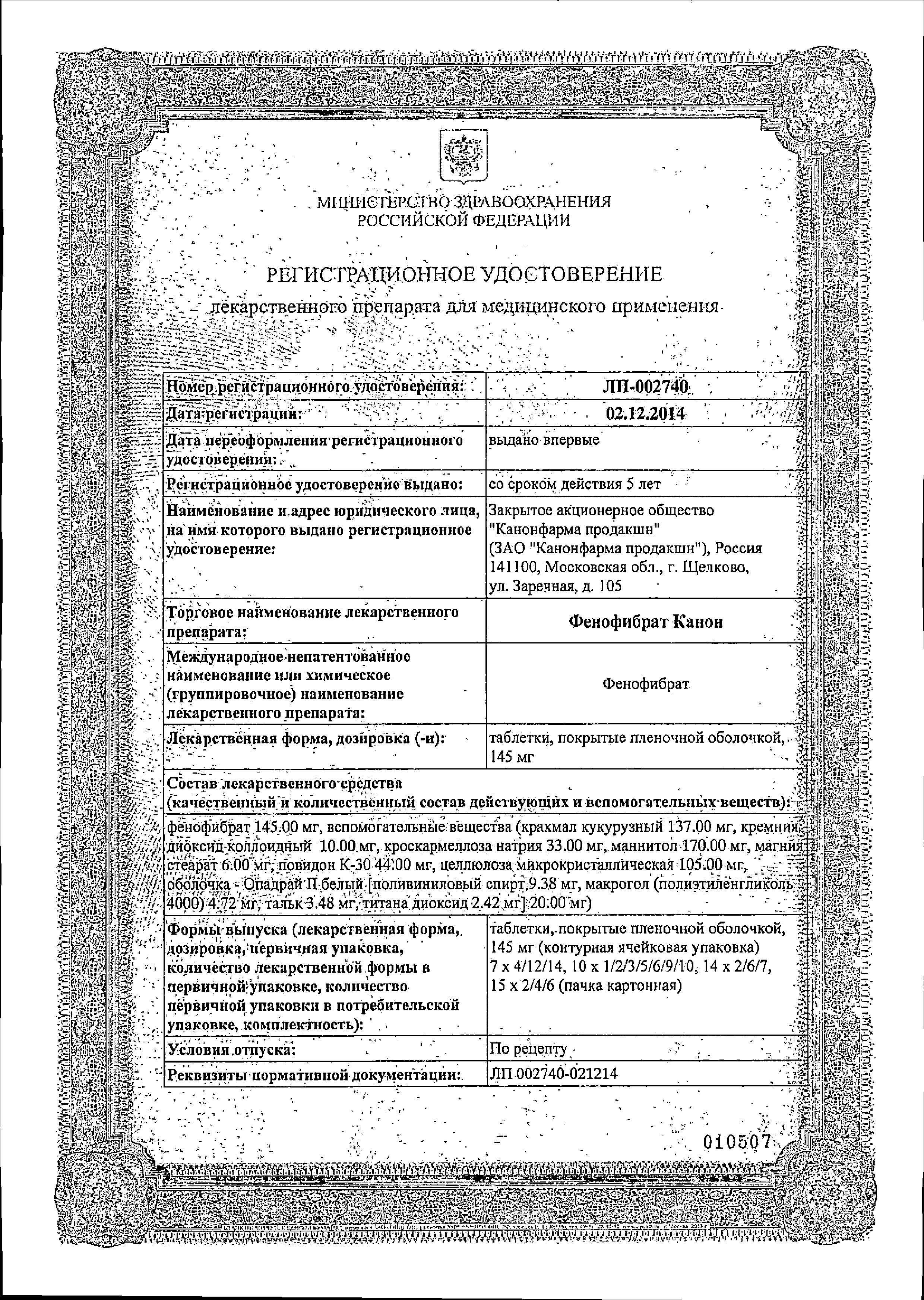 Фенофибрат Канон сертификат