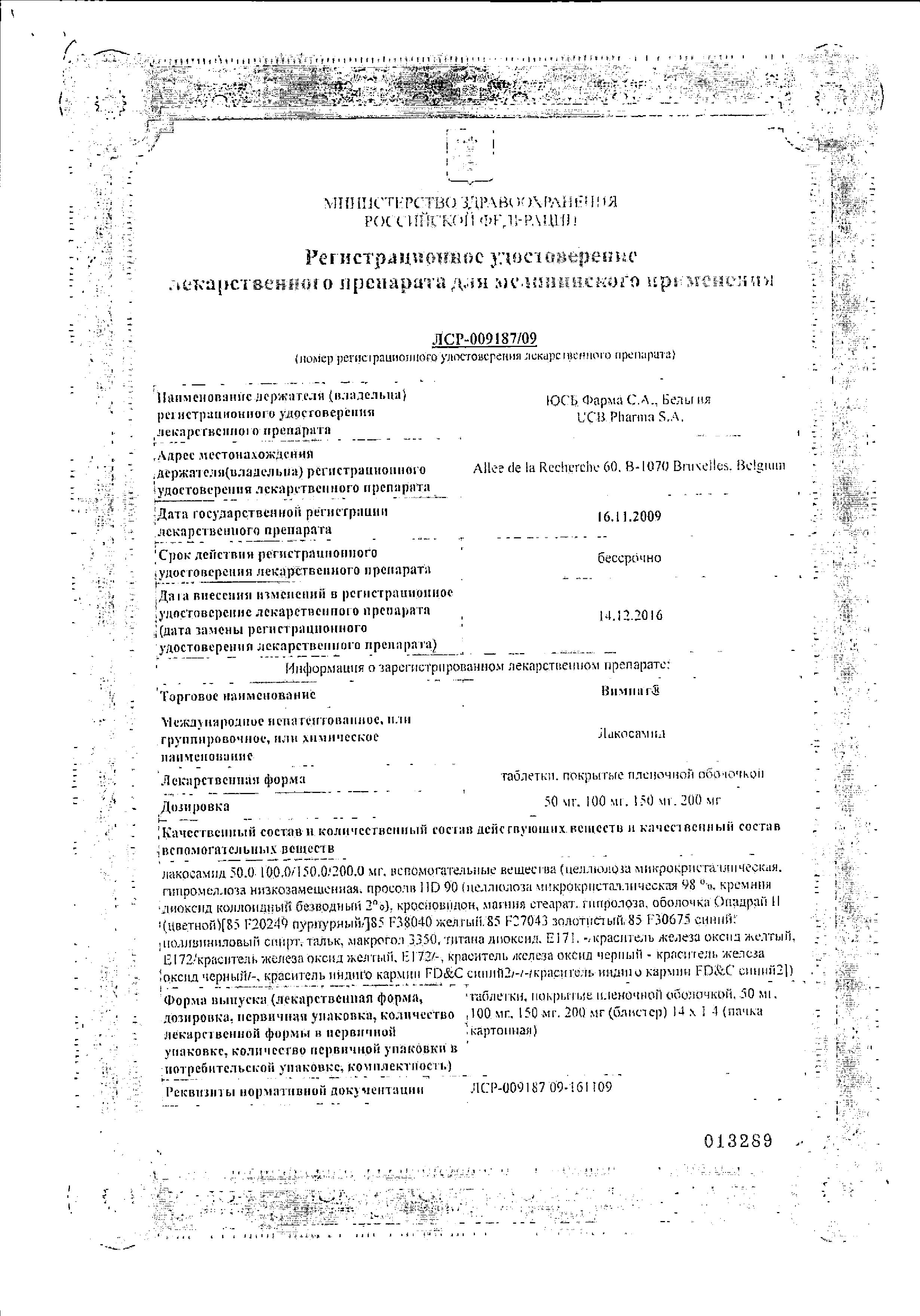Вимпат сертификат