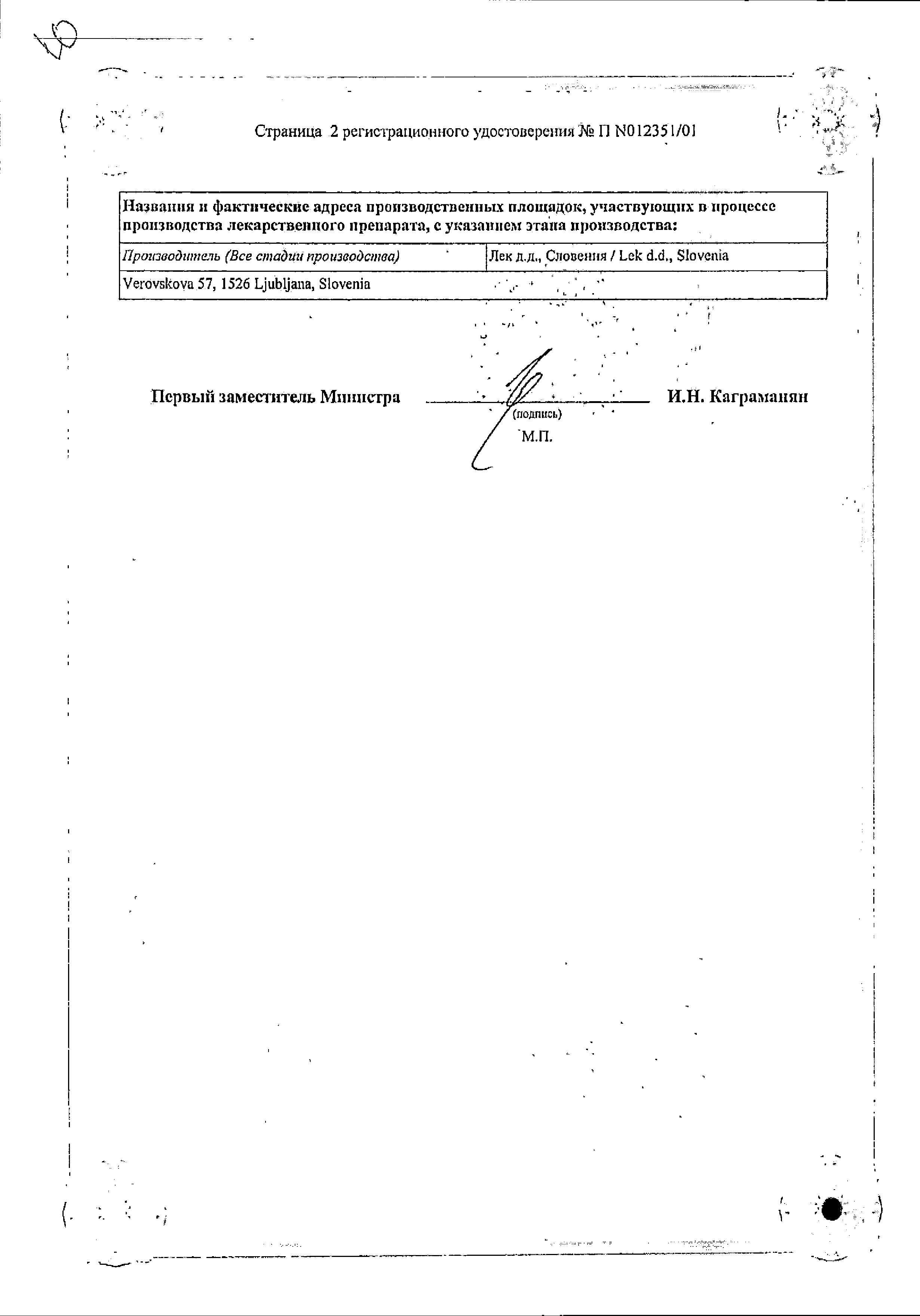 Плантекс сертификат
