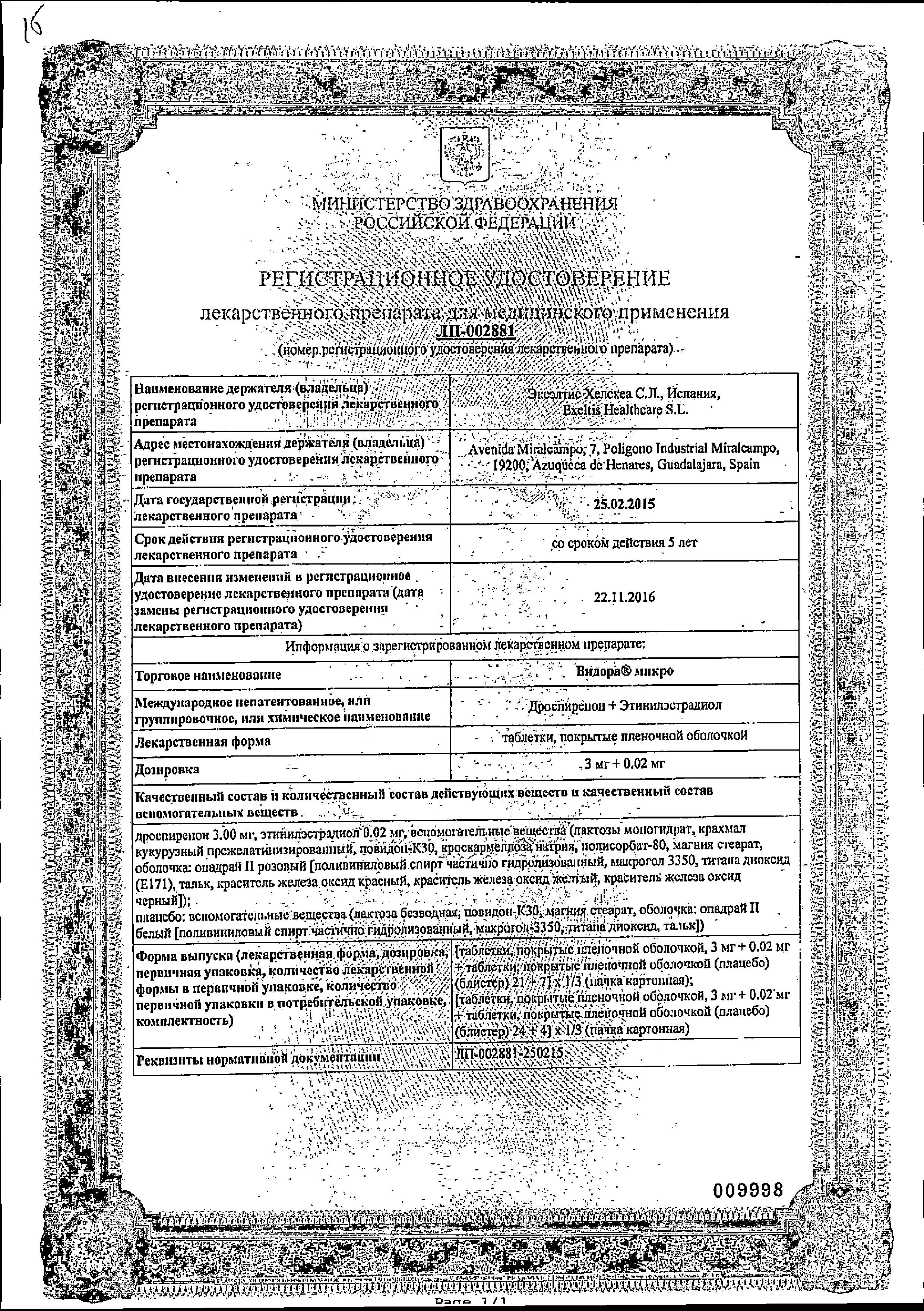 Видора микро сертификат