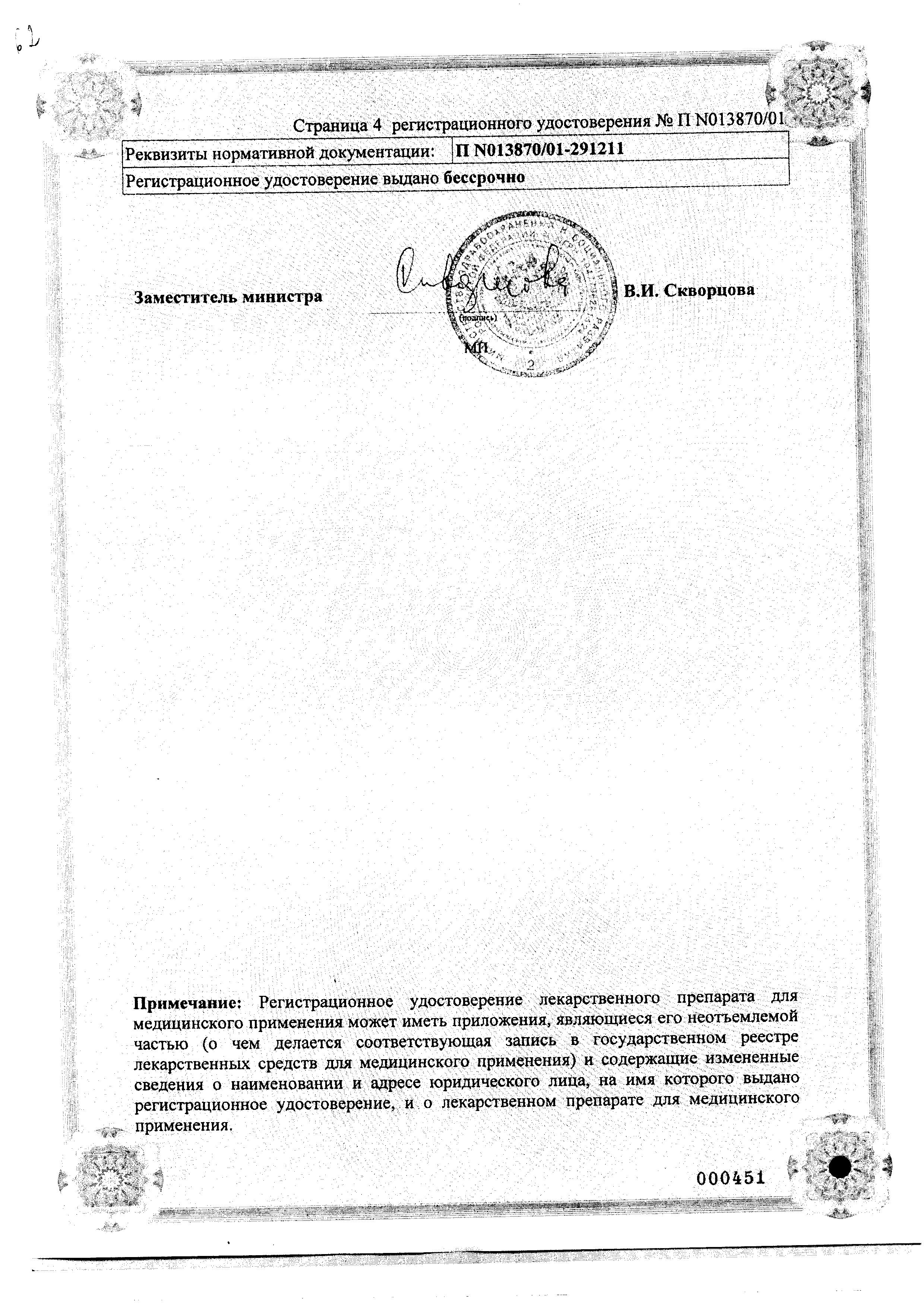 Плендил сертификат