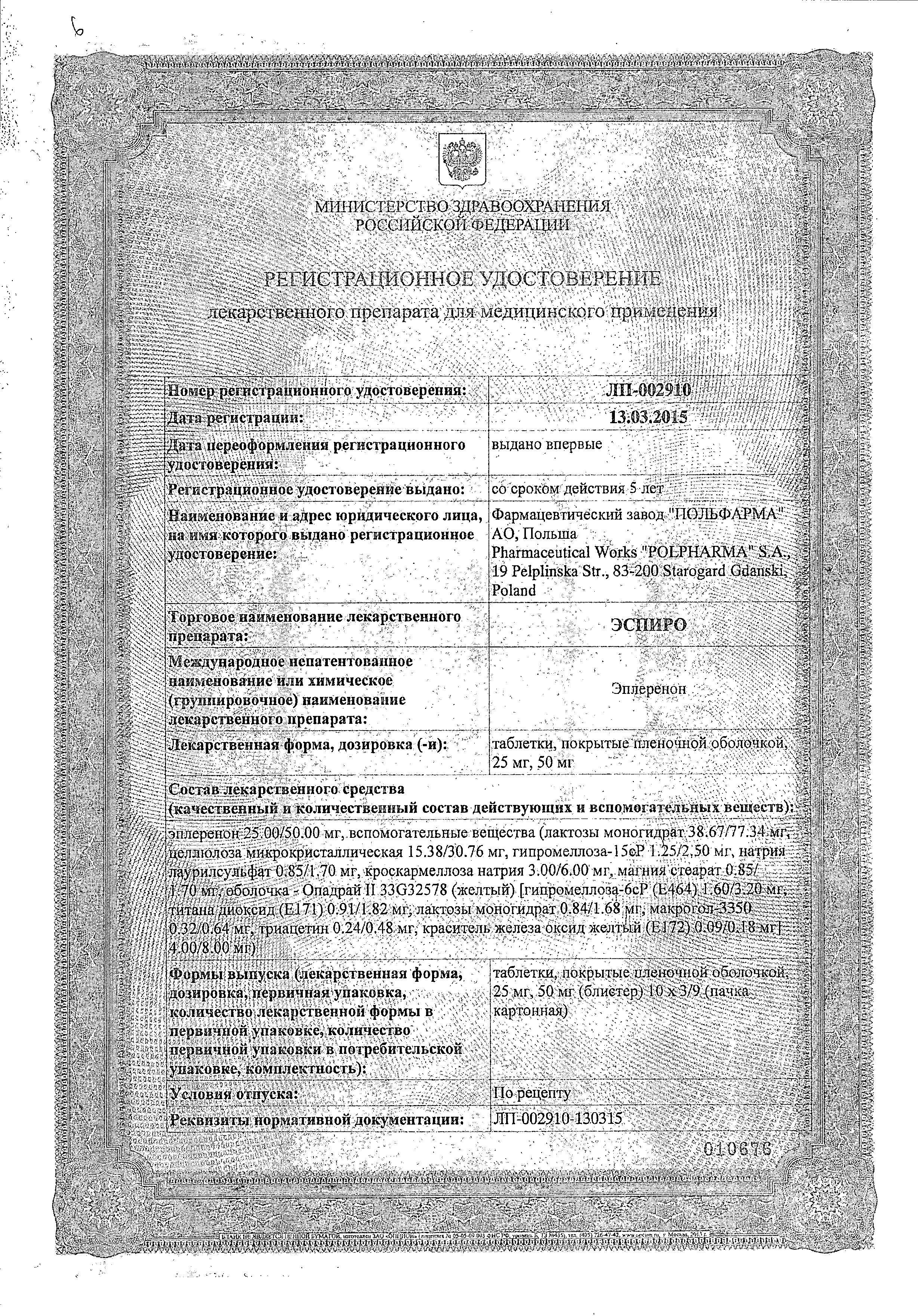 Эспиро сертификат