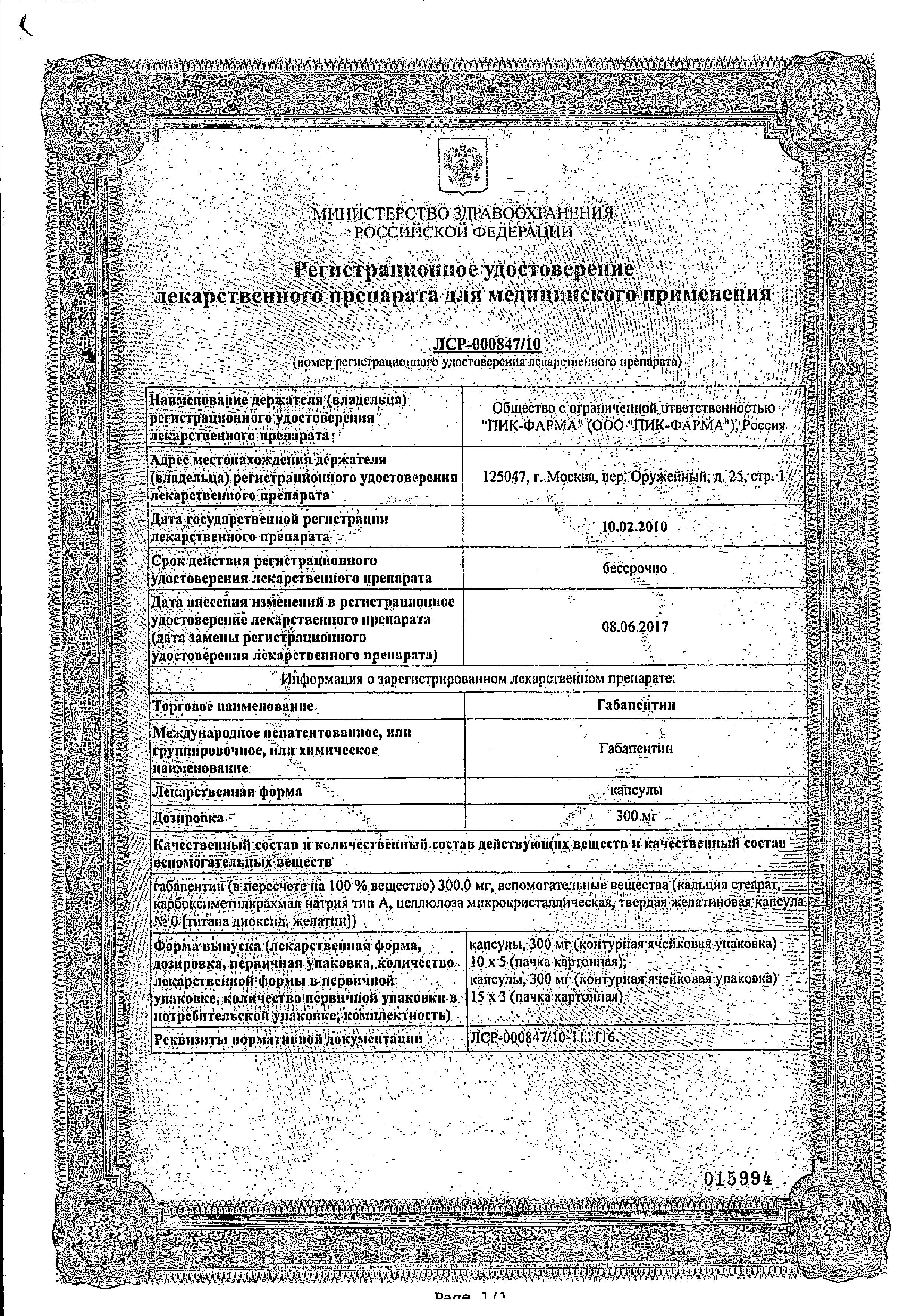 Габапентин сертификат