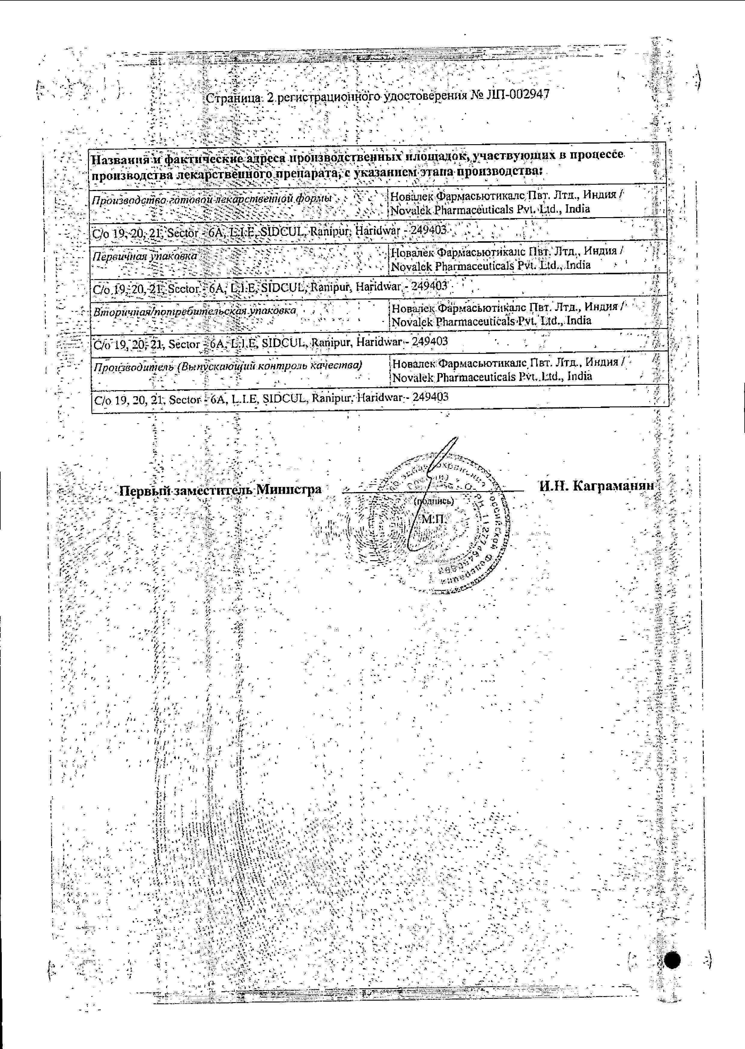 Клапитакс сертификат