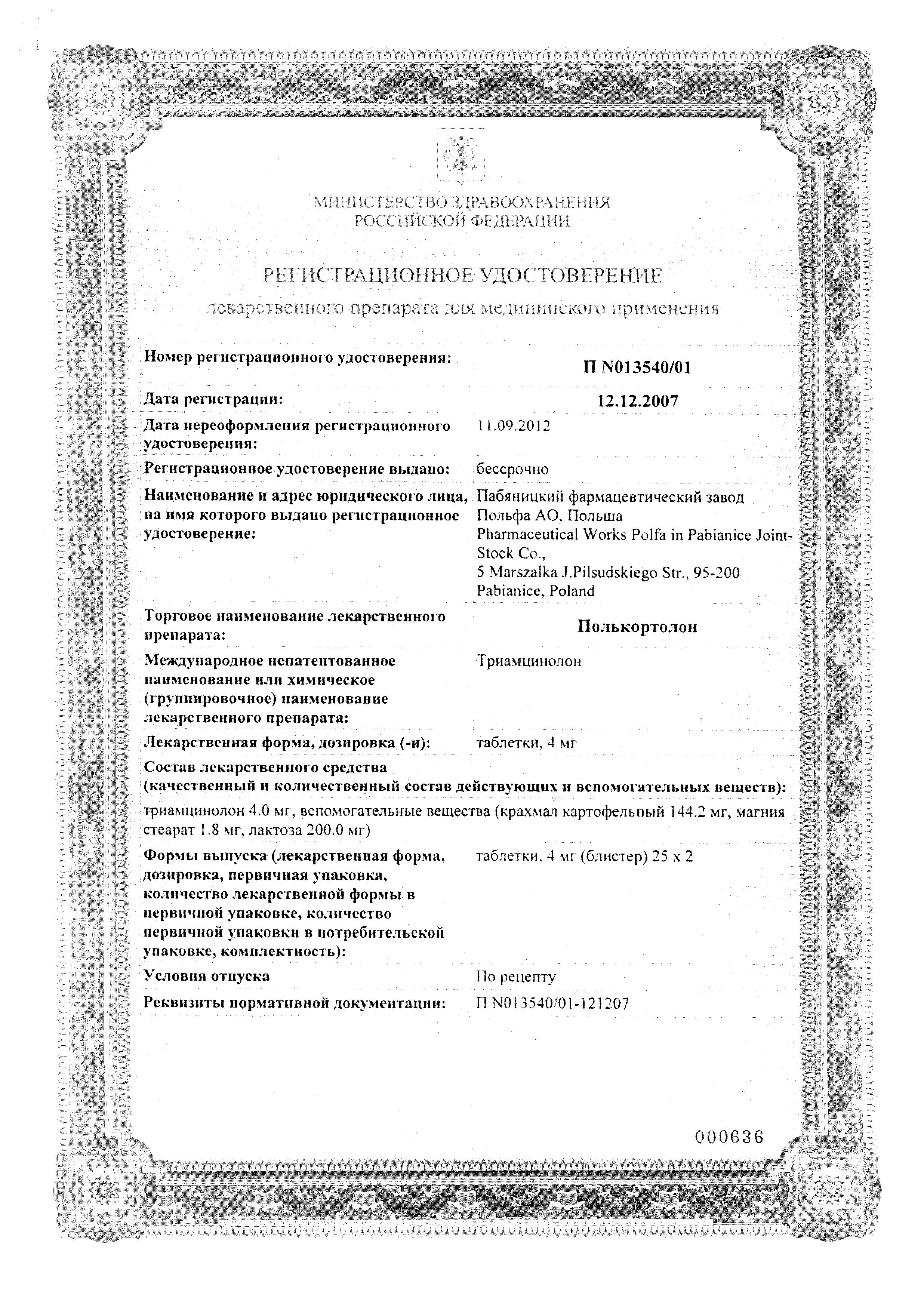 Полькортолон сертификат