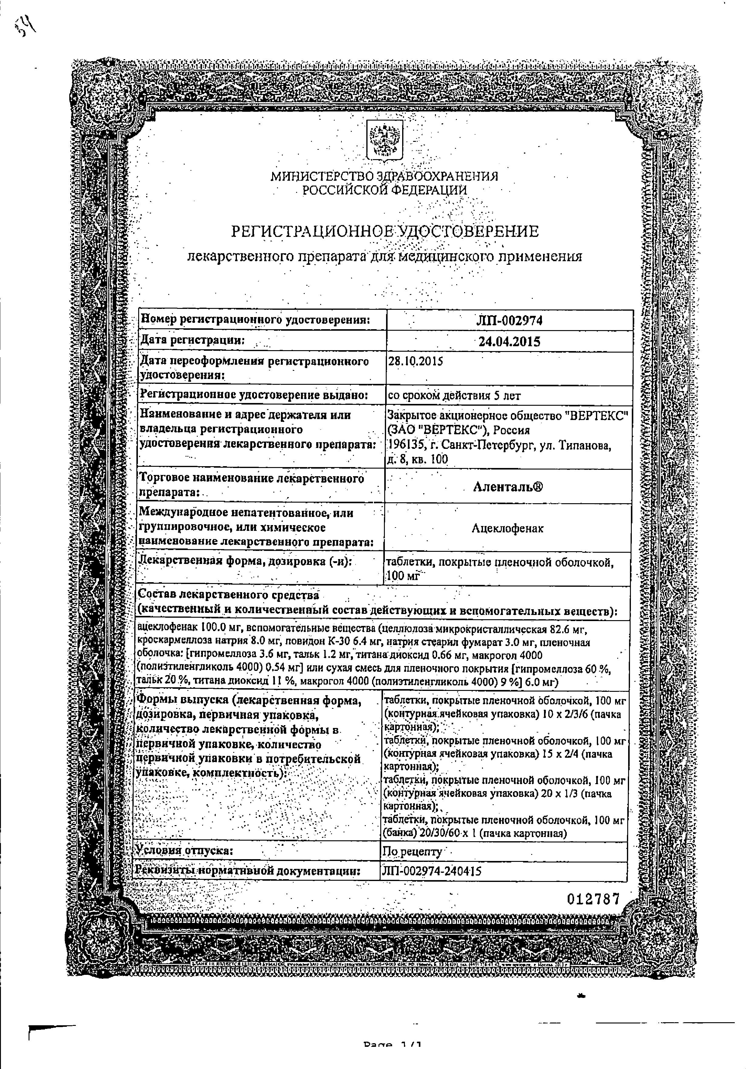 Аленталь сертификат