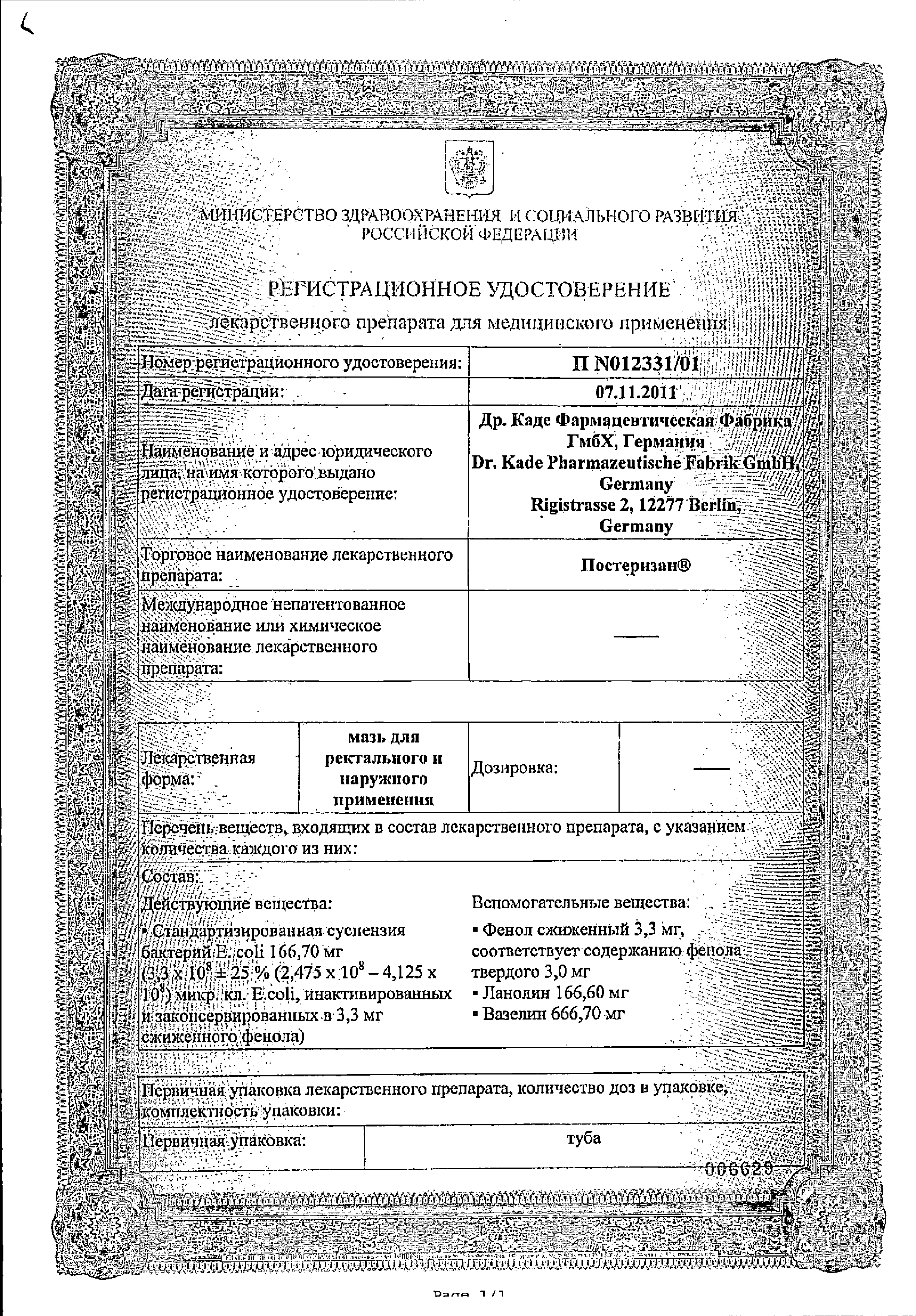Постеризан сертификат