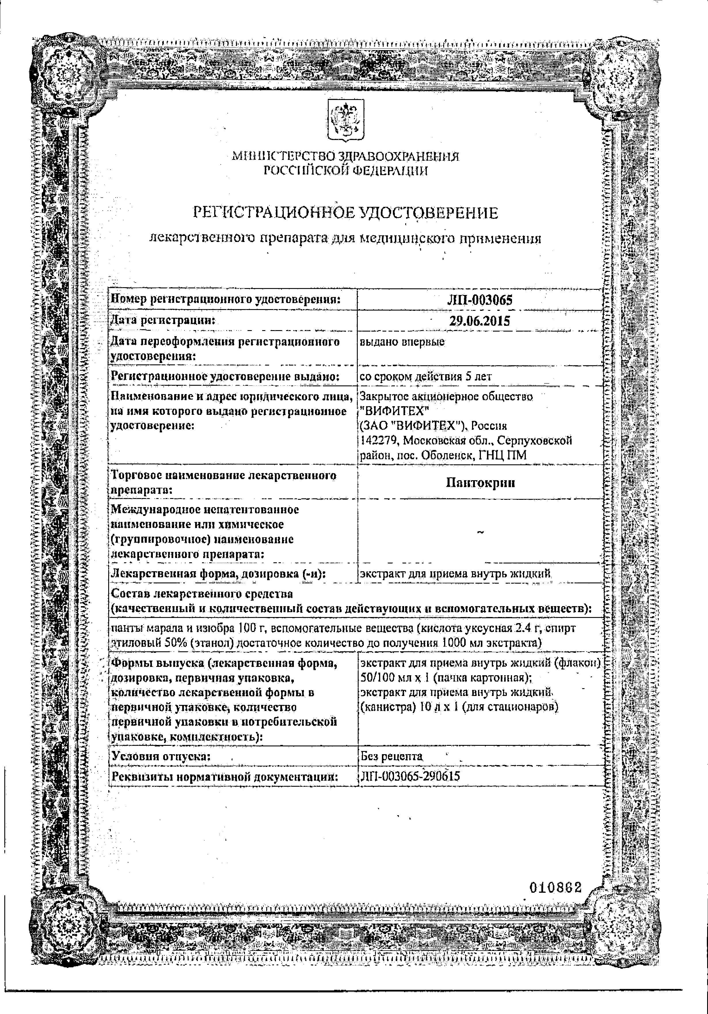 Пантокрин сертификат