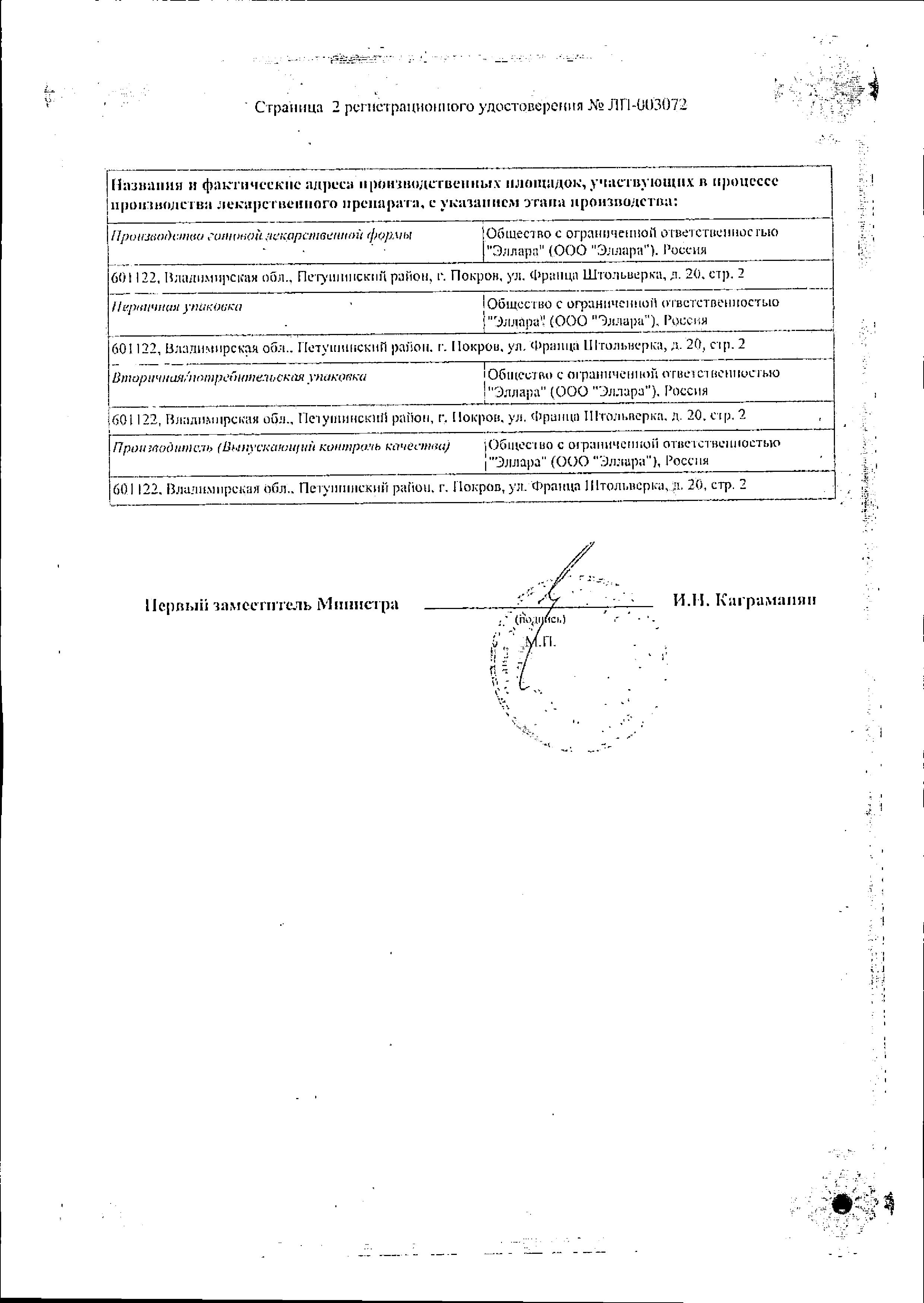Метилэтилпиридинол сертификат