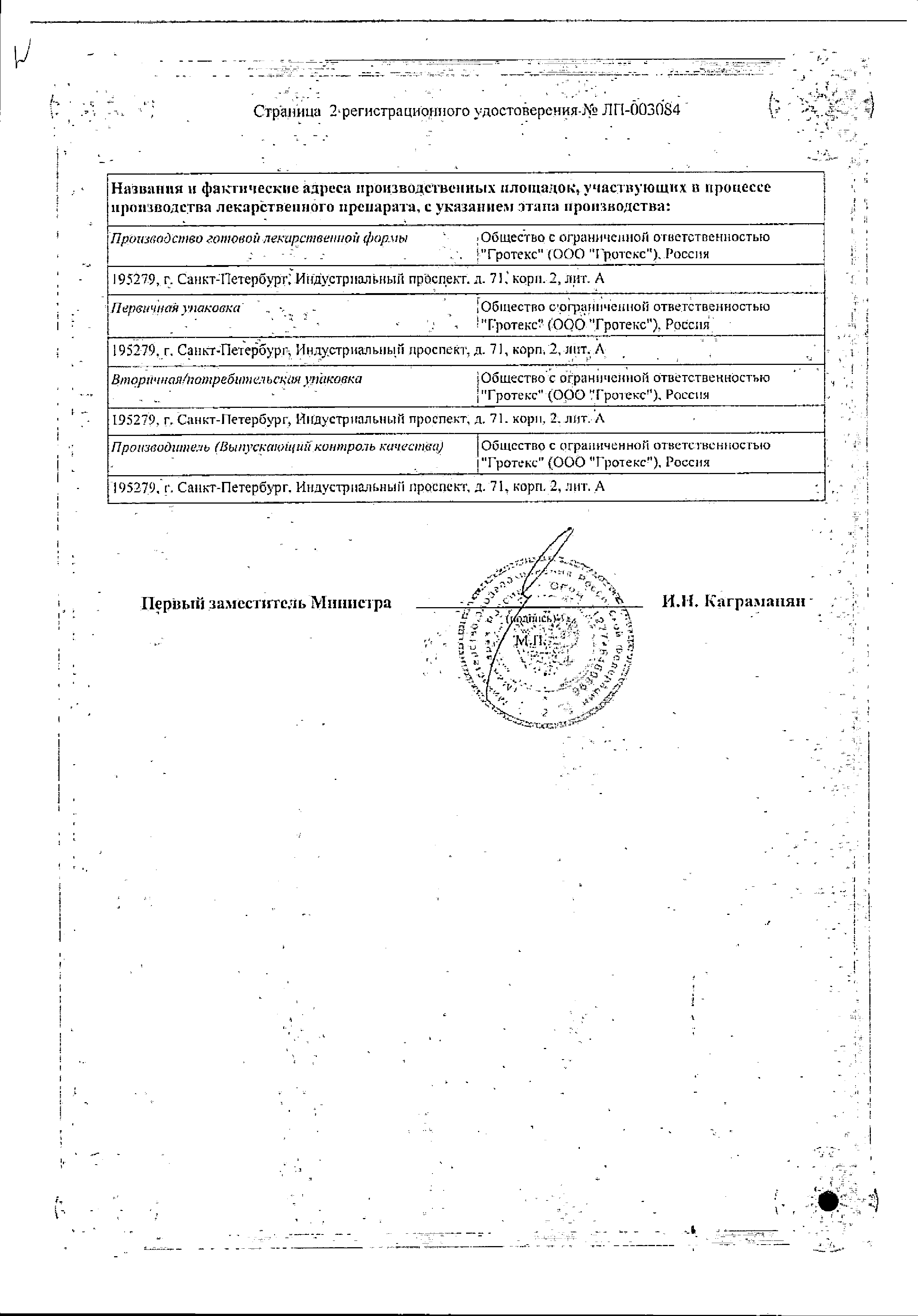 Бетаксолол-СОЛОфарм сертификат