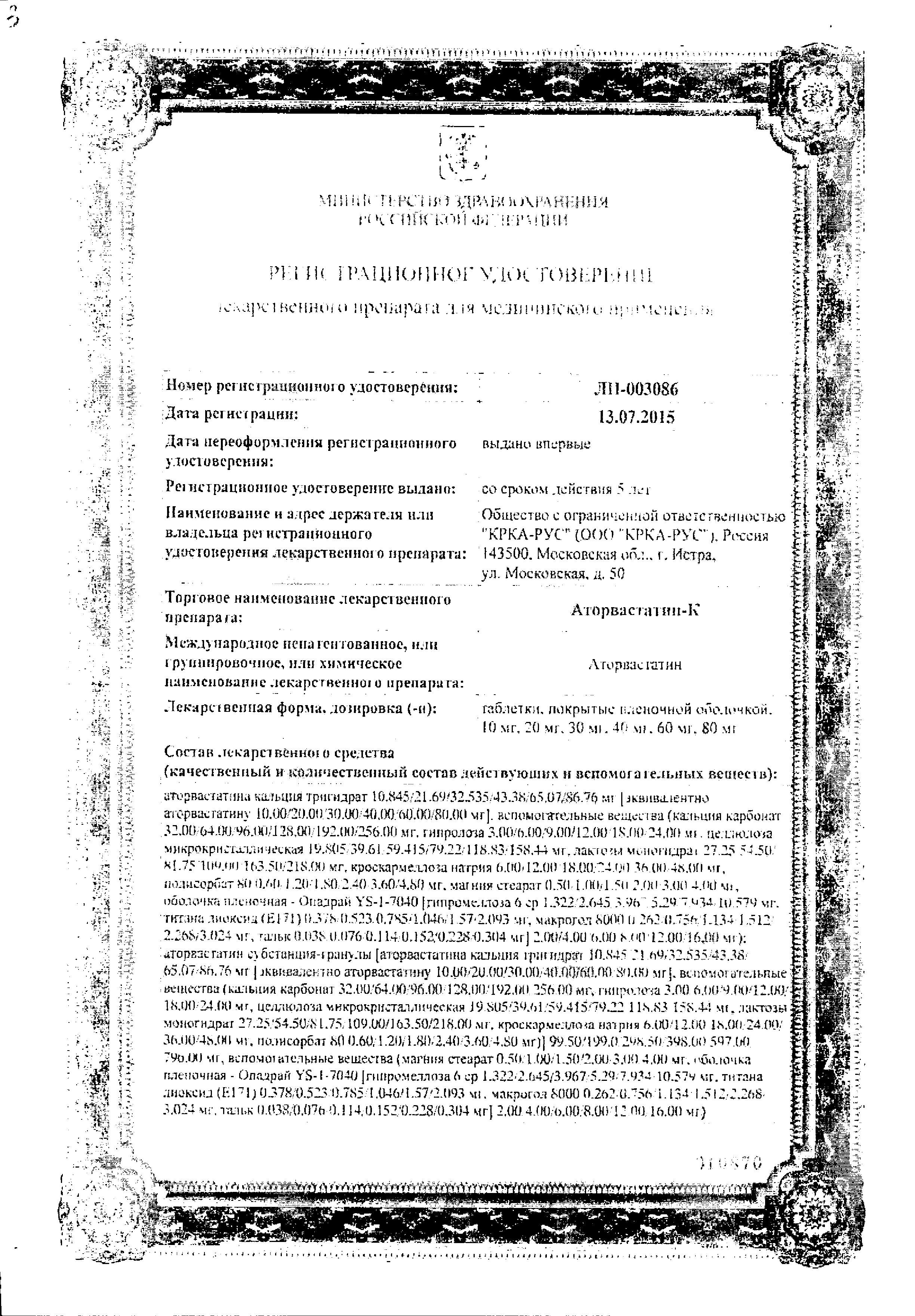 Аторвастатин-К сертификат