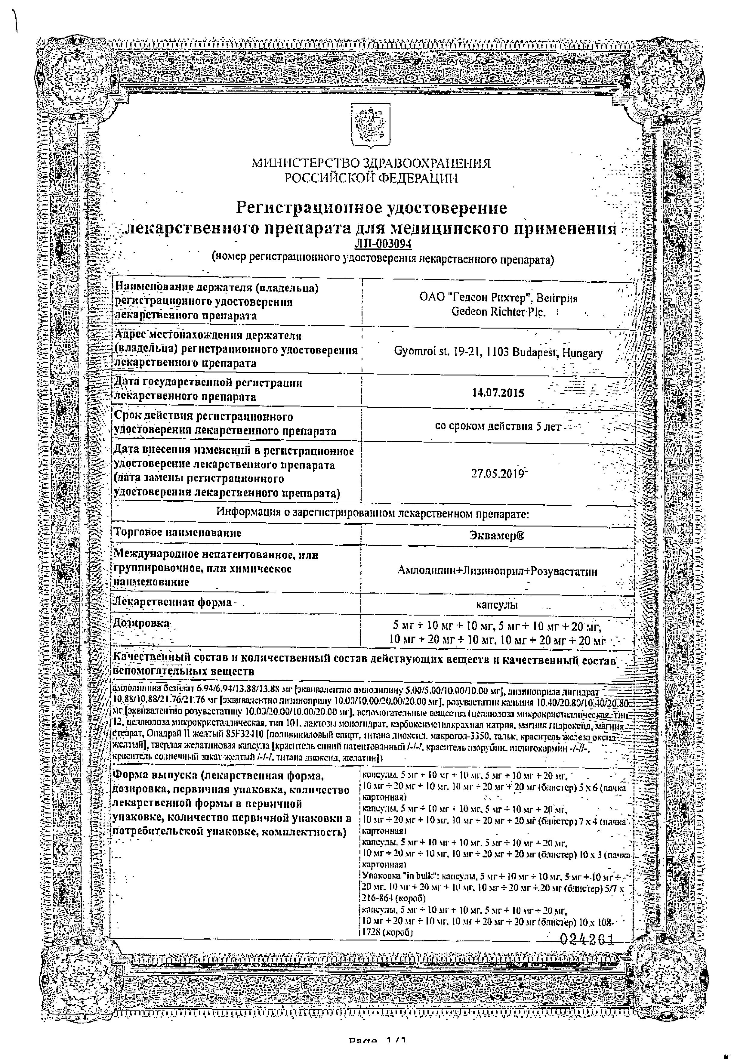 Эквамер сертификат