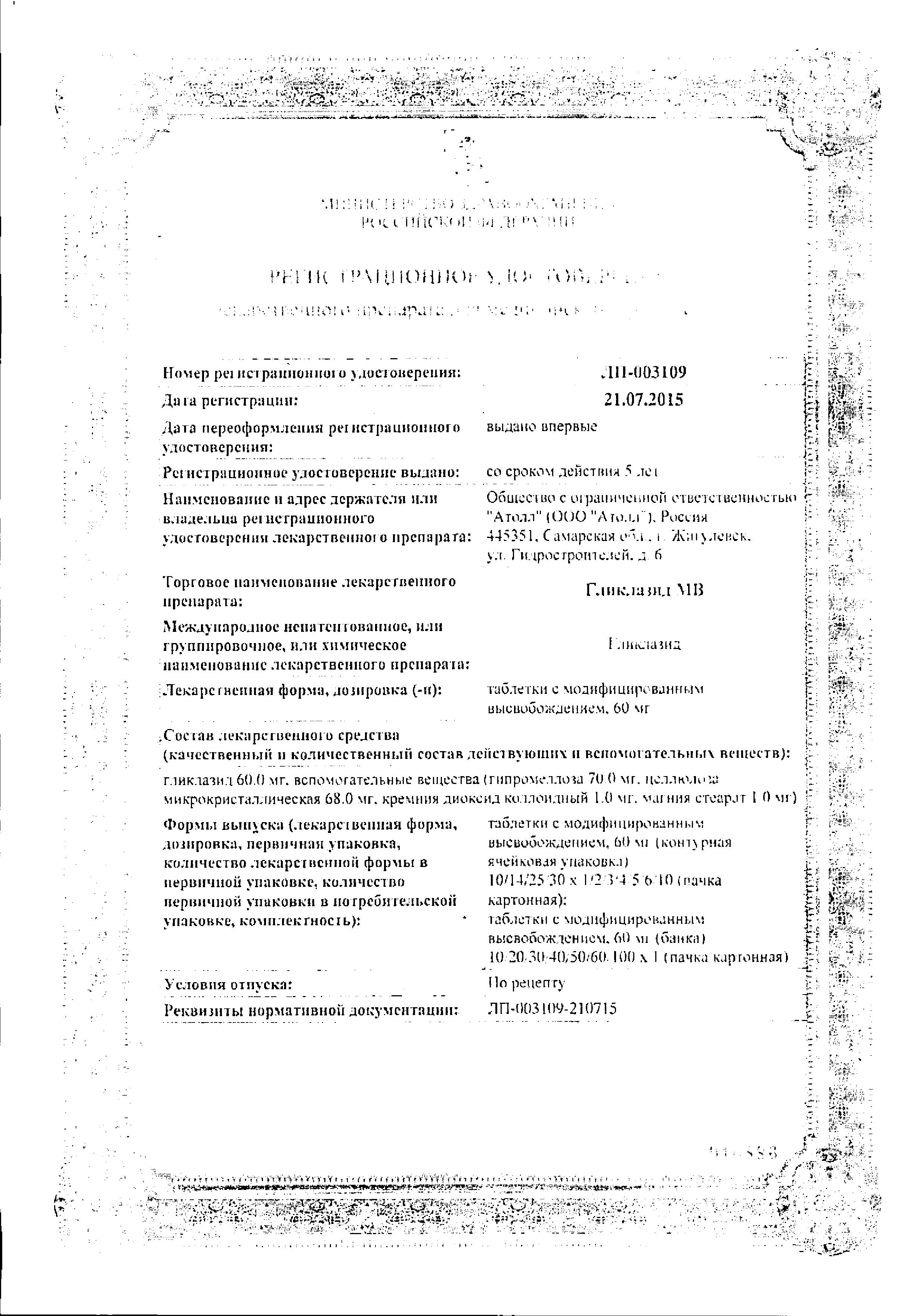 Гликлазид МВ сертификат