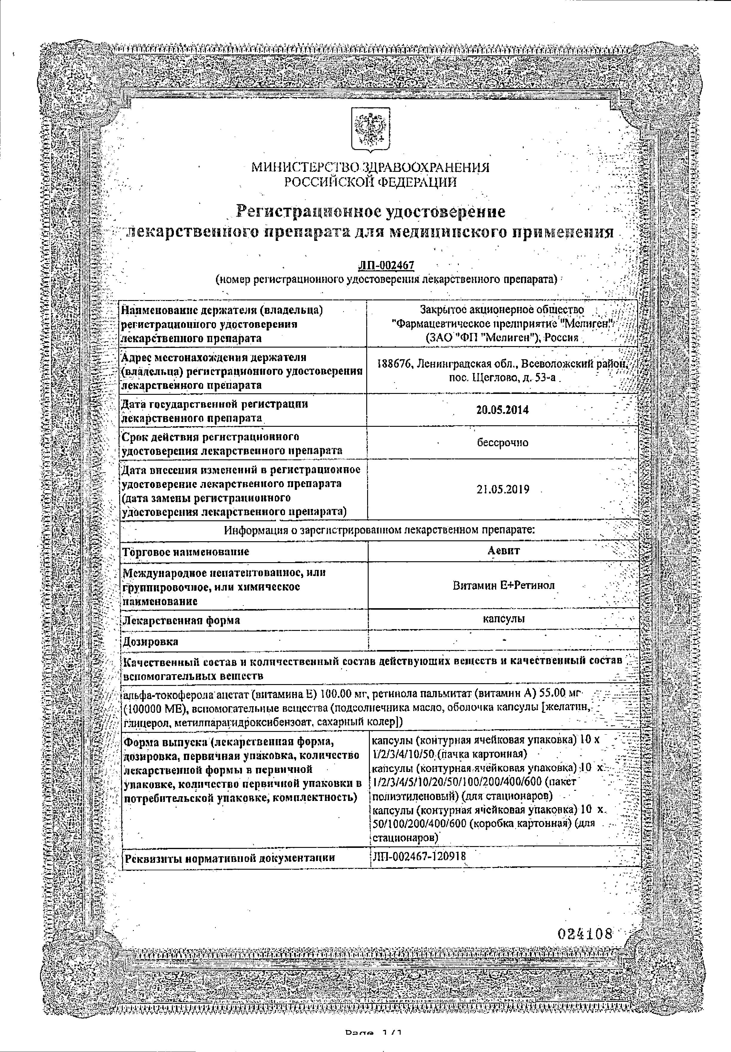 Аевит Мелиген сертификат