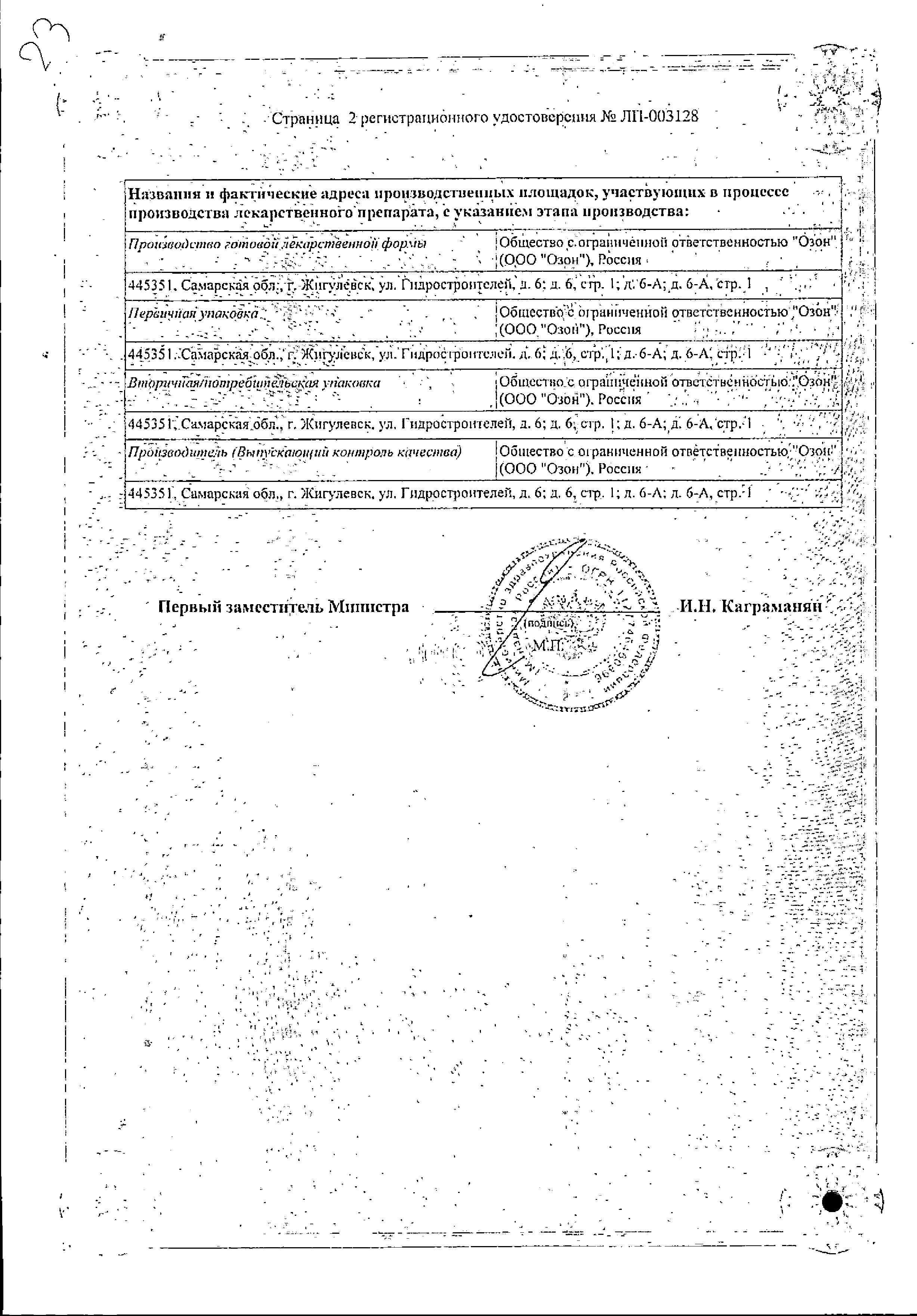 Оланзапин сертификат