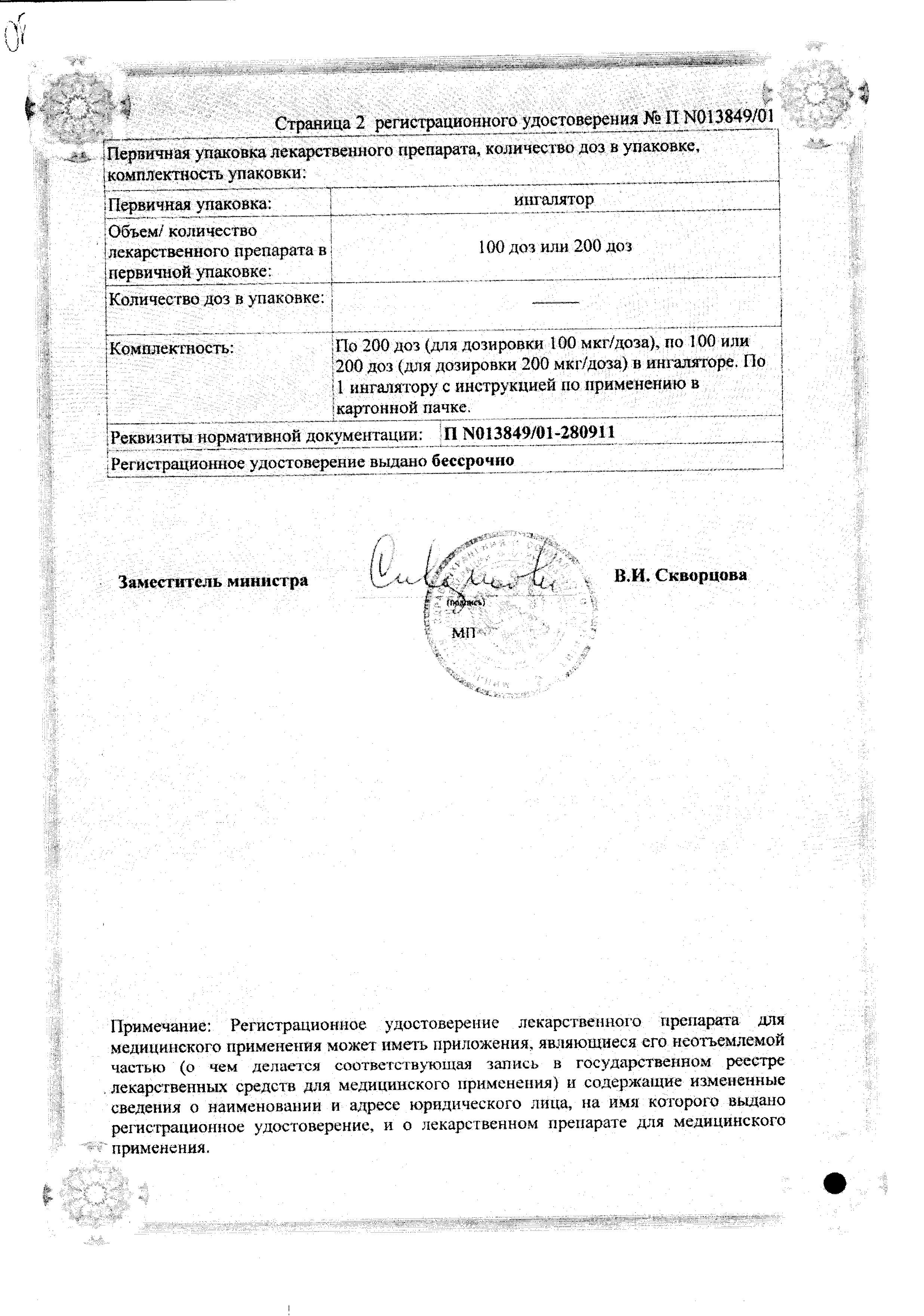 Пульмикорт Турбухалер сертификат