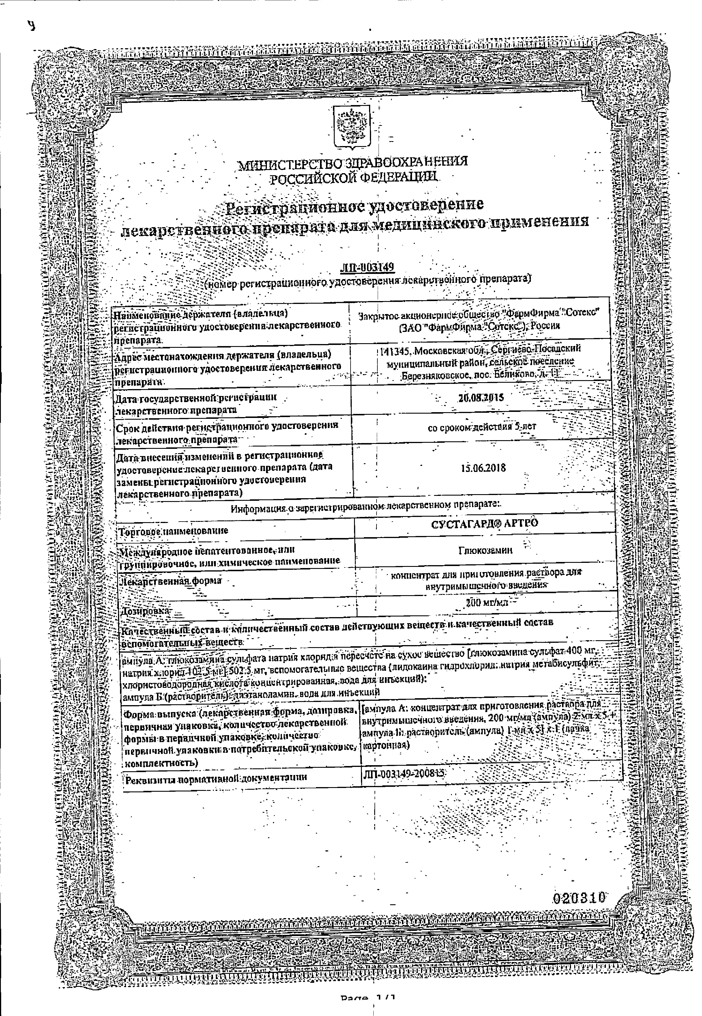 Сустагард Артро сертификат