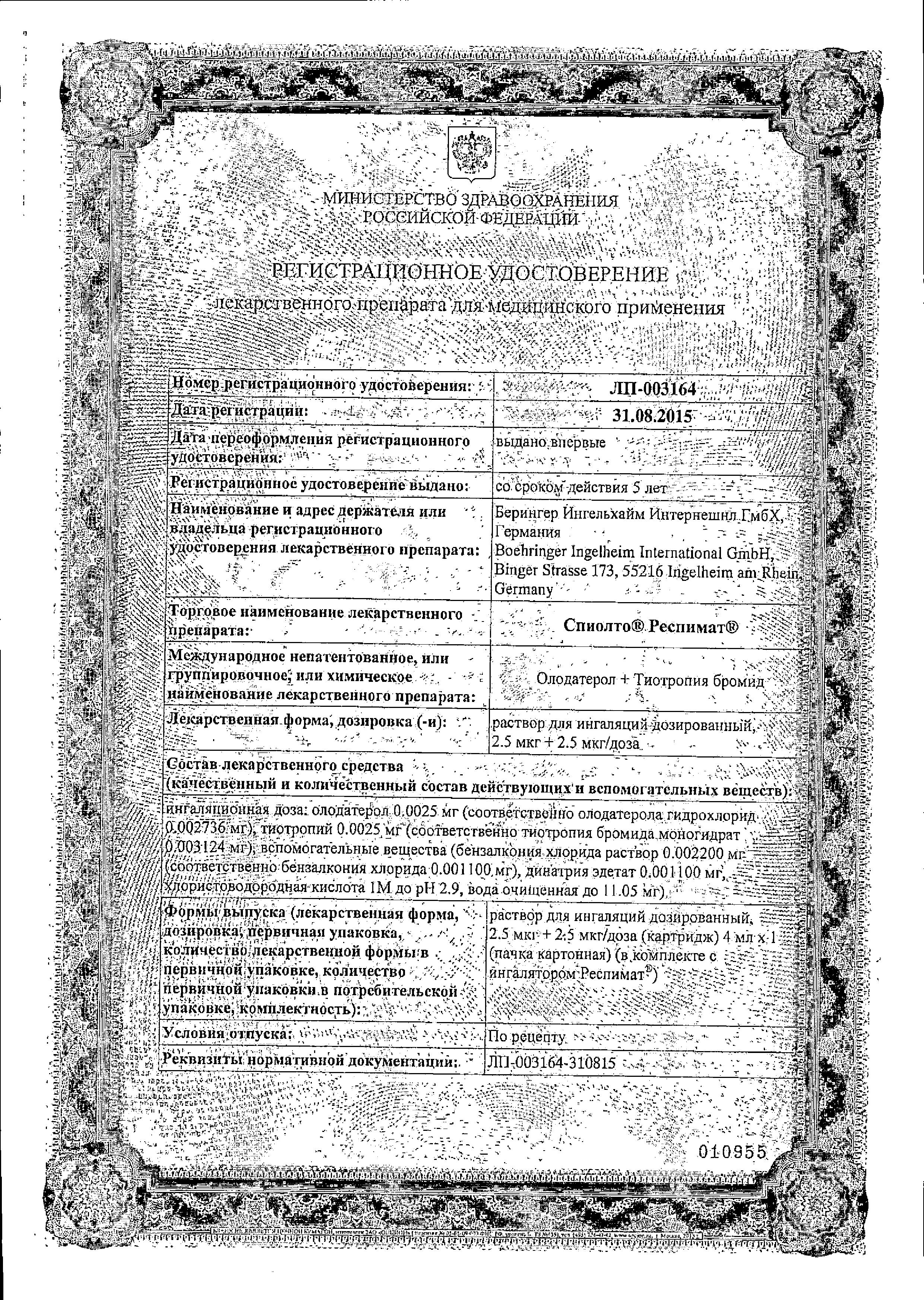 Спиолто Респимат сертификат
